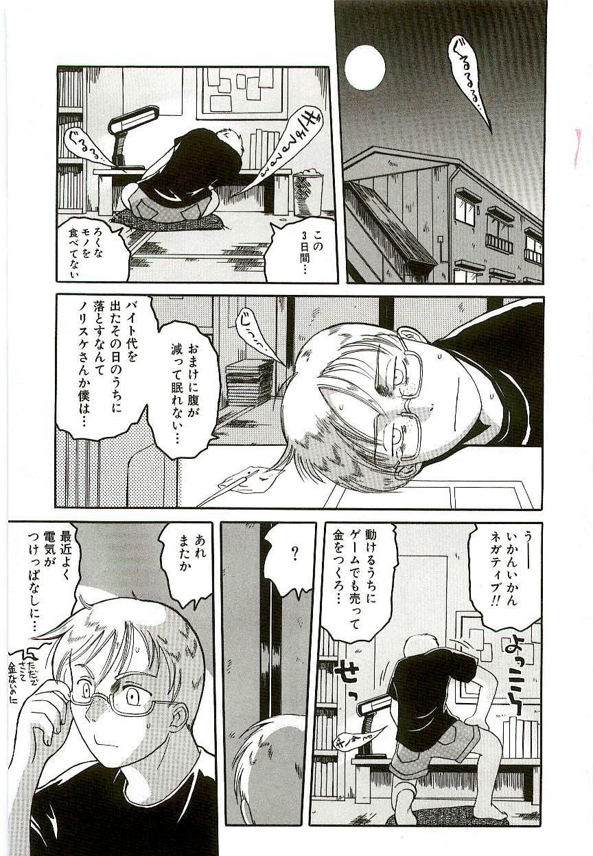 Tennen Shoujo Jidoukai 7