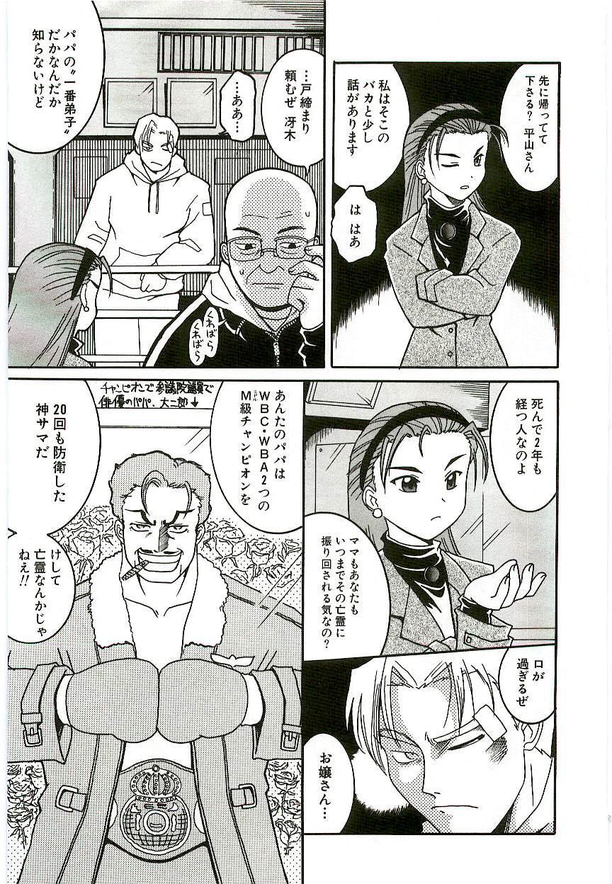 Tennen Shoujo Jidoukai 89