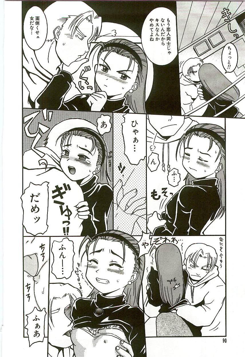Tennen Shoujo Jidoukai 92