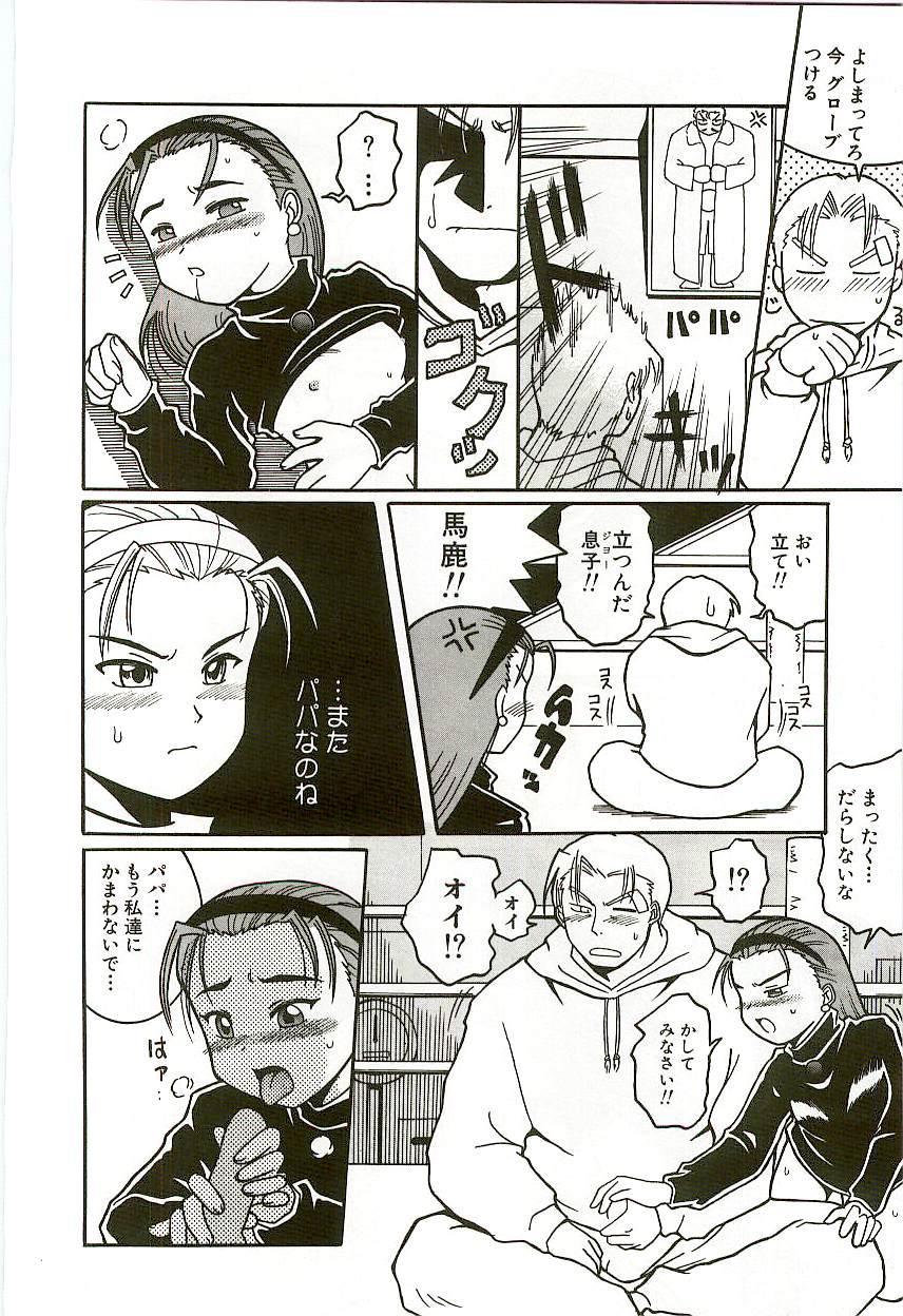 Tennen Shoujo Jidoukai 94