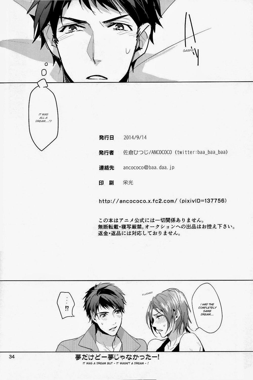 Ore no Sosuke | My Sosuke 32