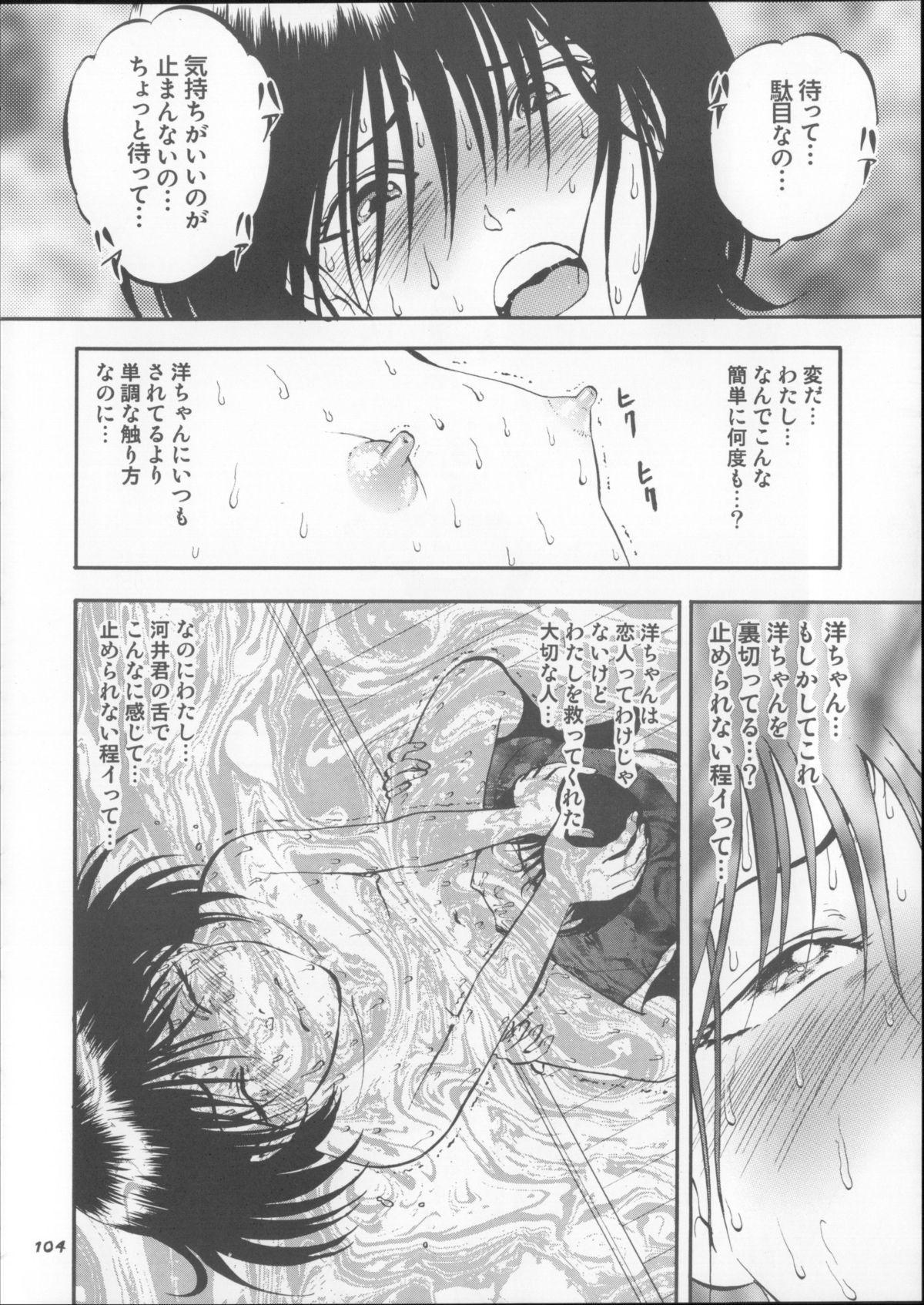 Kuri Hiroi Soushuuhen 103