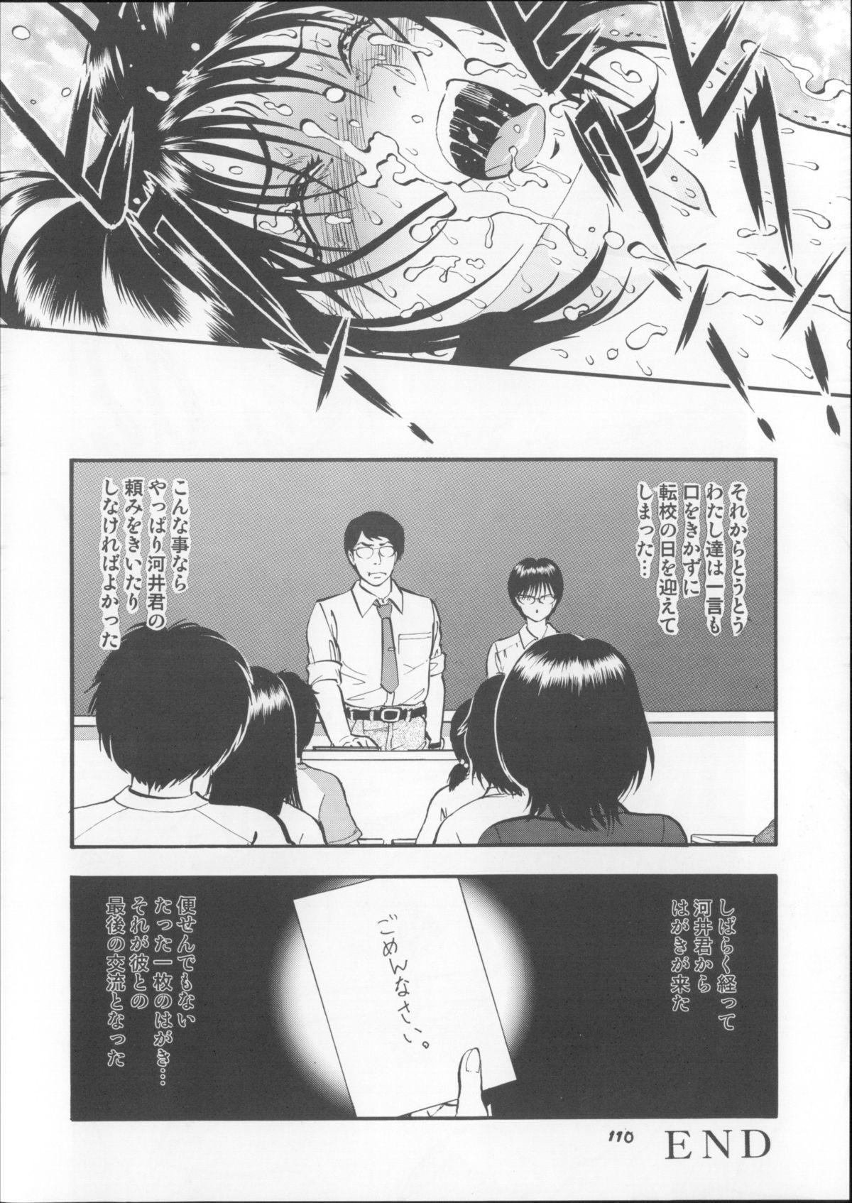 Kuri Hiroi Soushuuhen 109