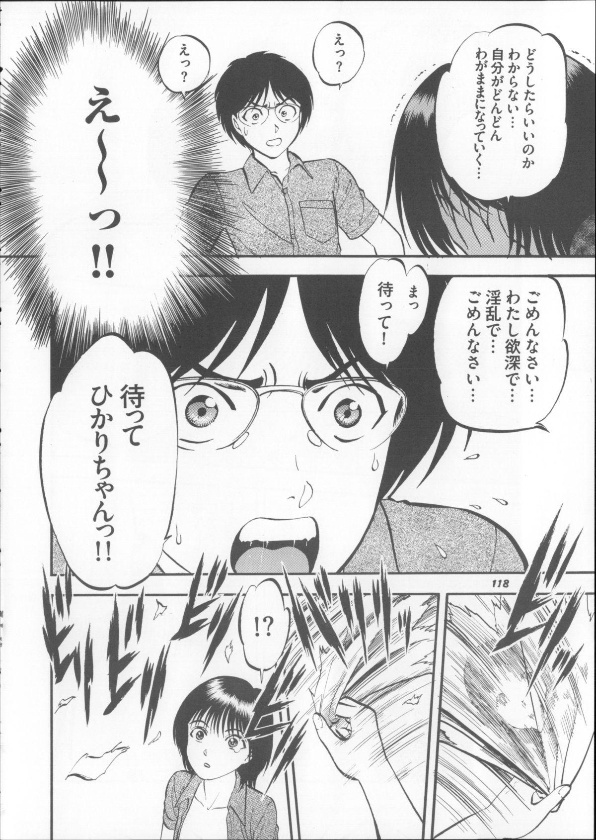 Kuri Hiroi Soushuuhen 117