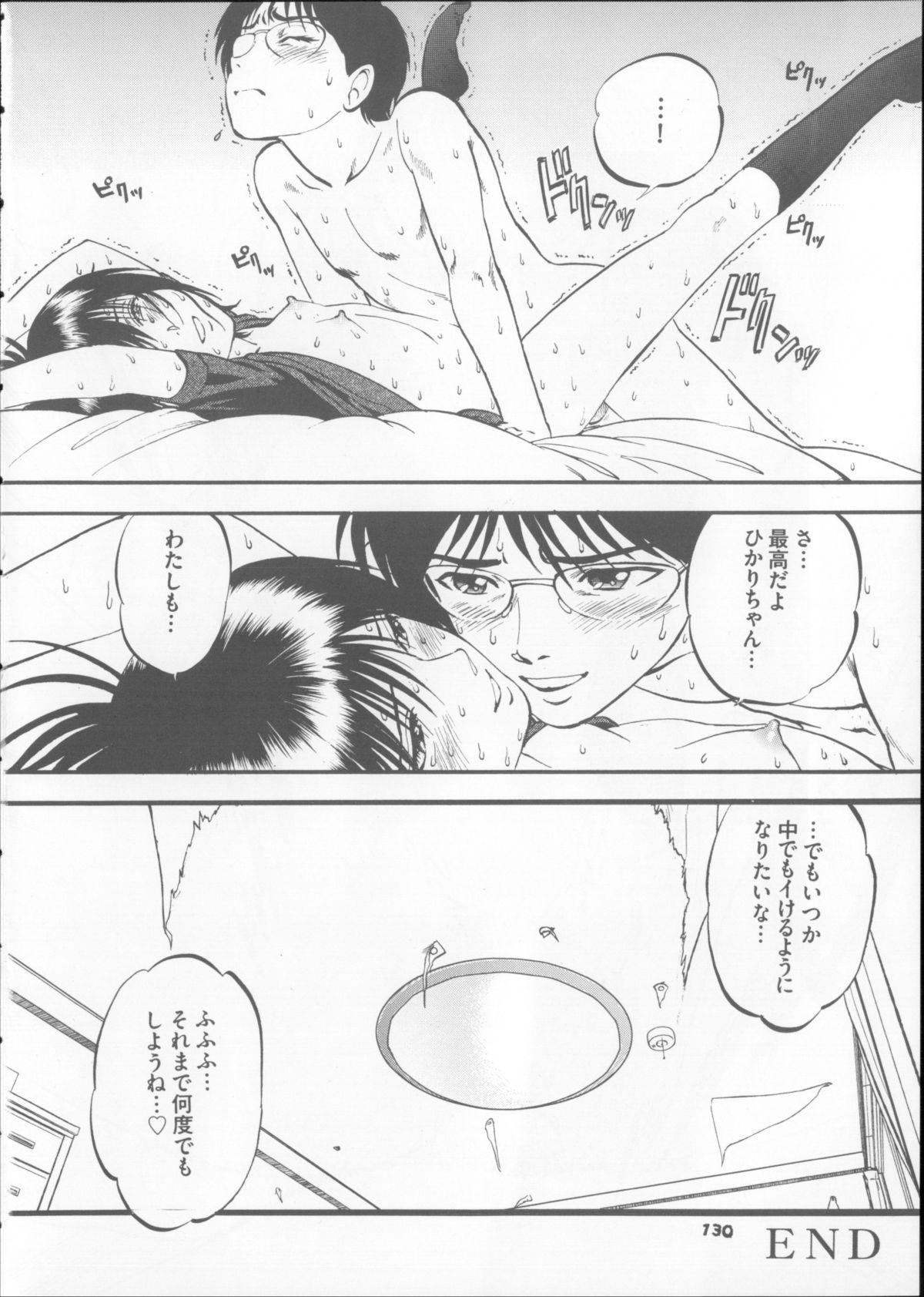 Kuri Hiroi Soushuuhen 129