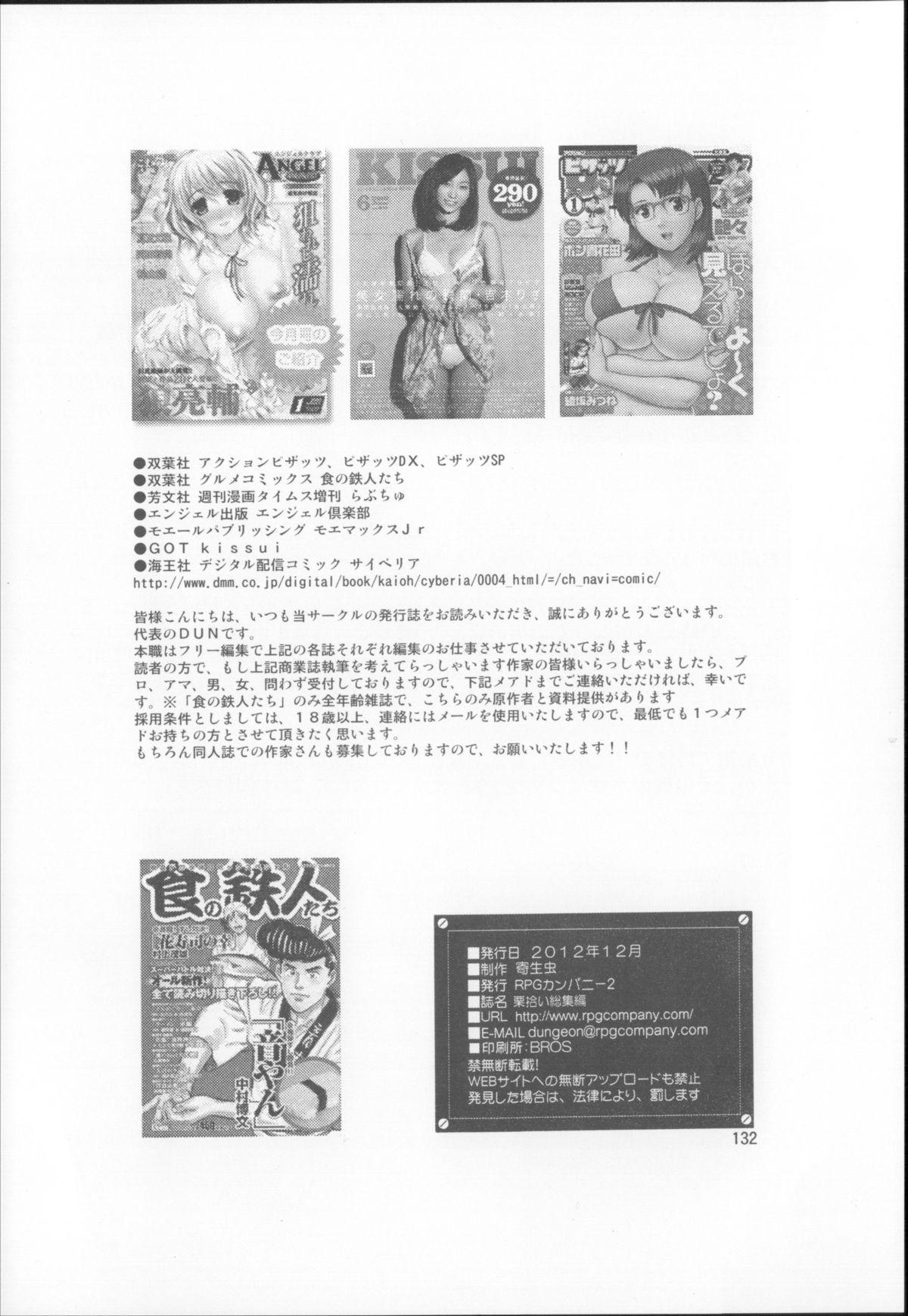 Kuri Hiroi Soushuuhen 131