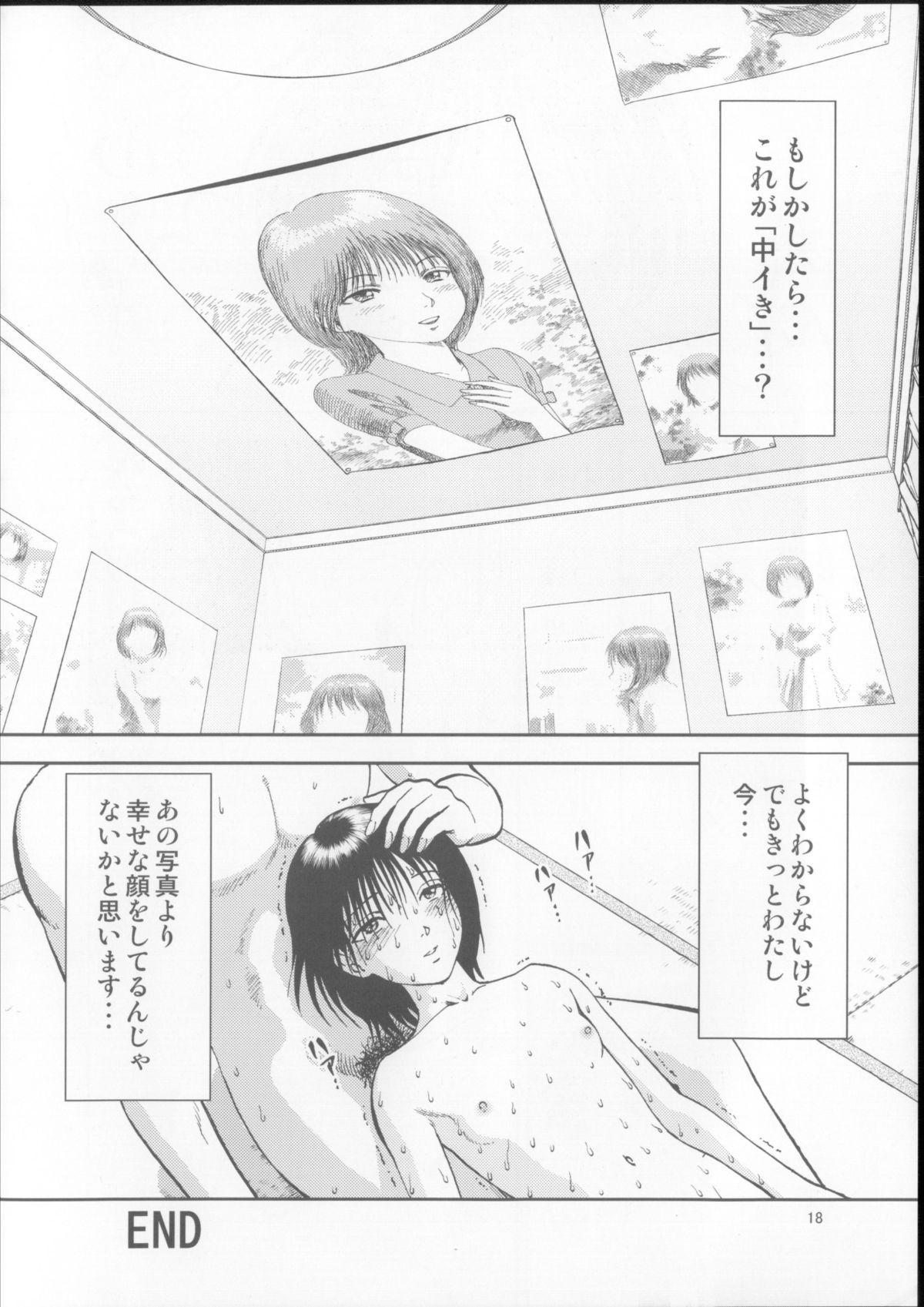 Kuri Hiroi Soushuuhen 17