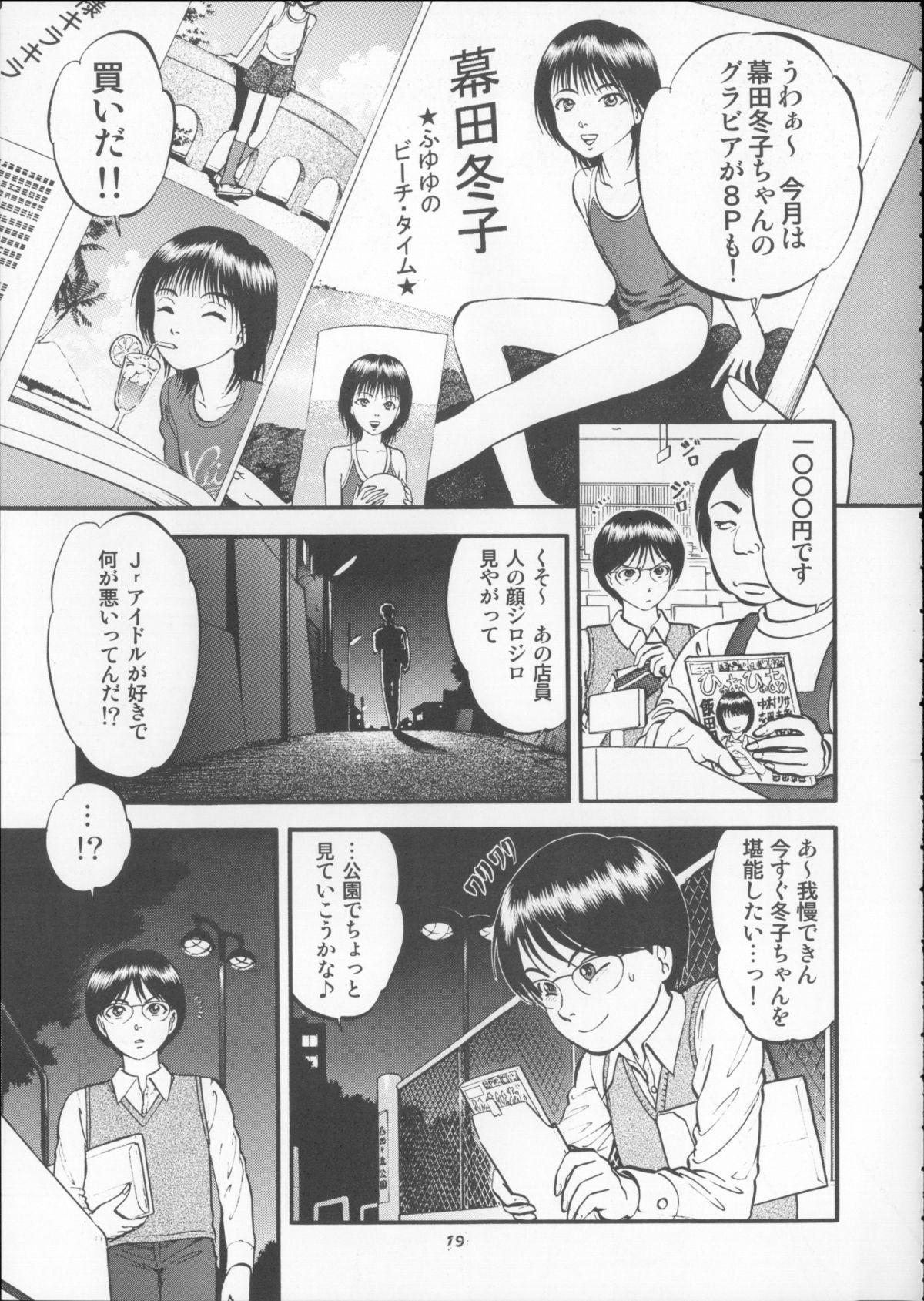 Kuri Hiroi Soushuuhen 18