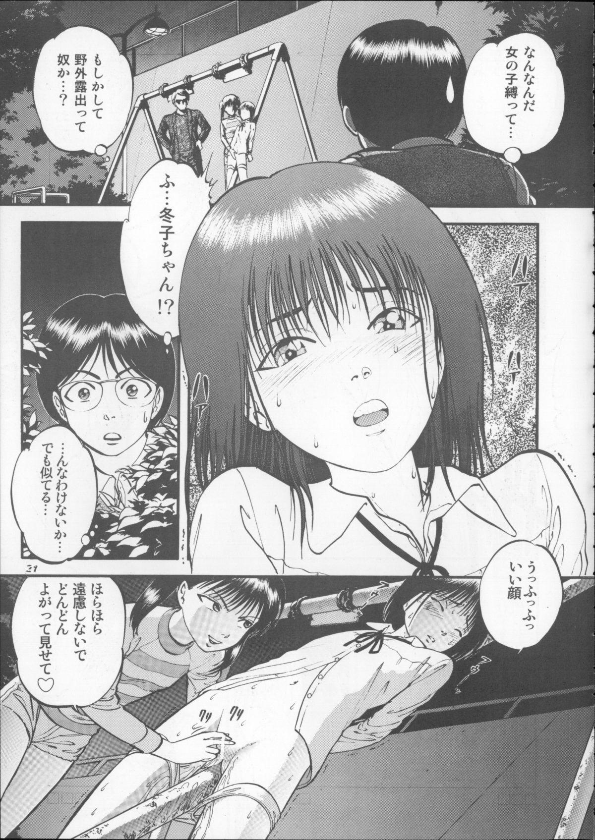 Kuri Hiroi Soushuuhen 20