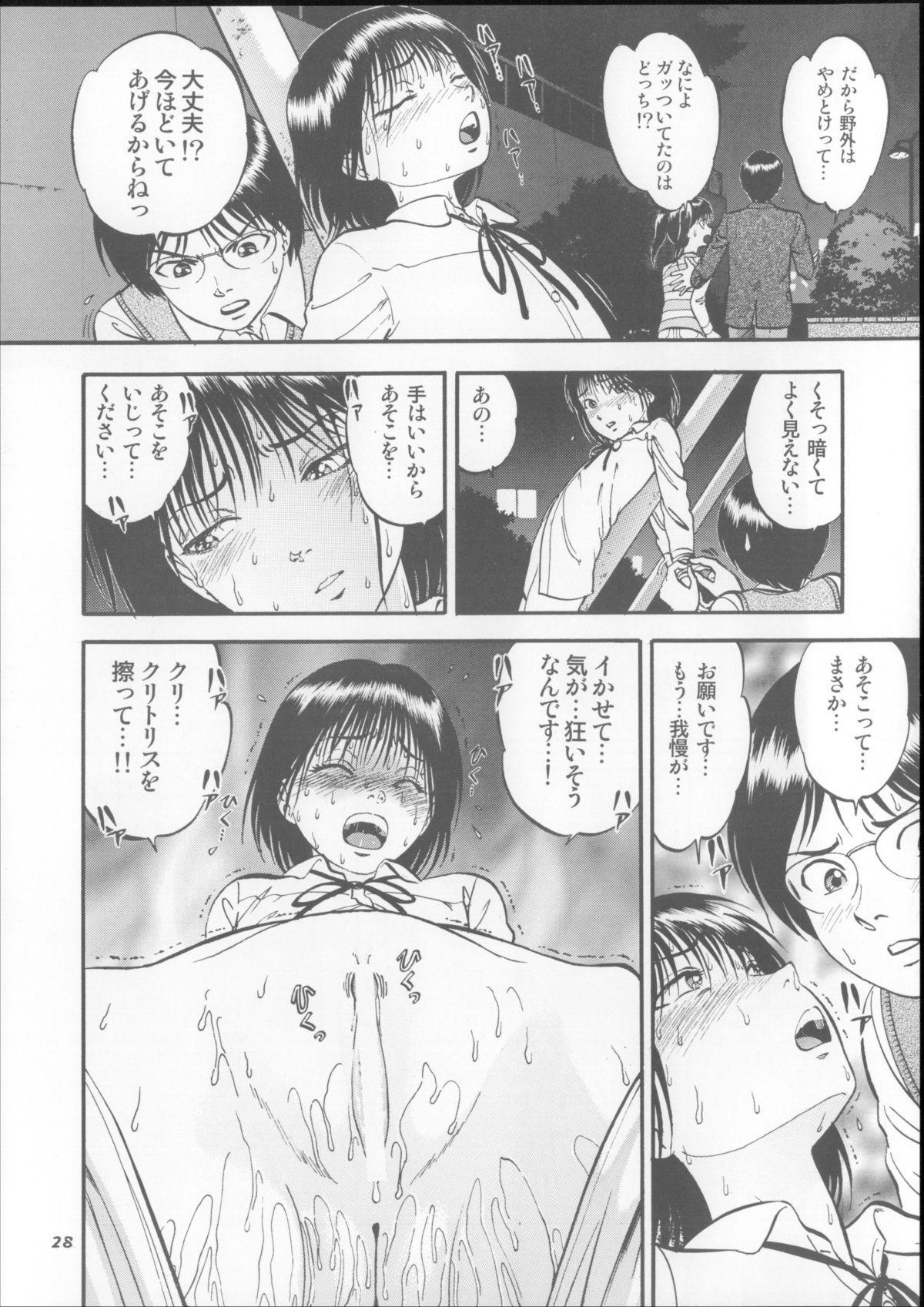 Kuri Hiroi Soushuuhen 27
