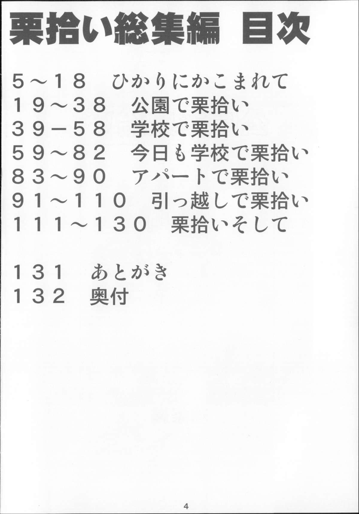 Kuri Hiroi Soushuuhen 3