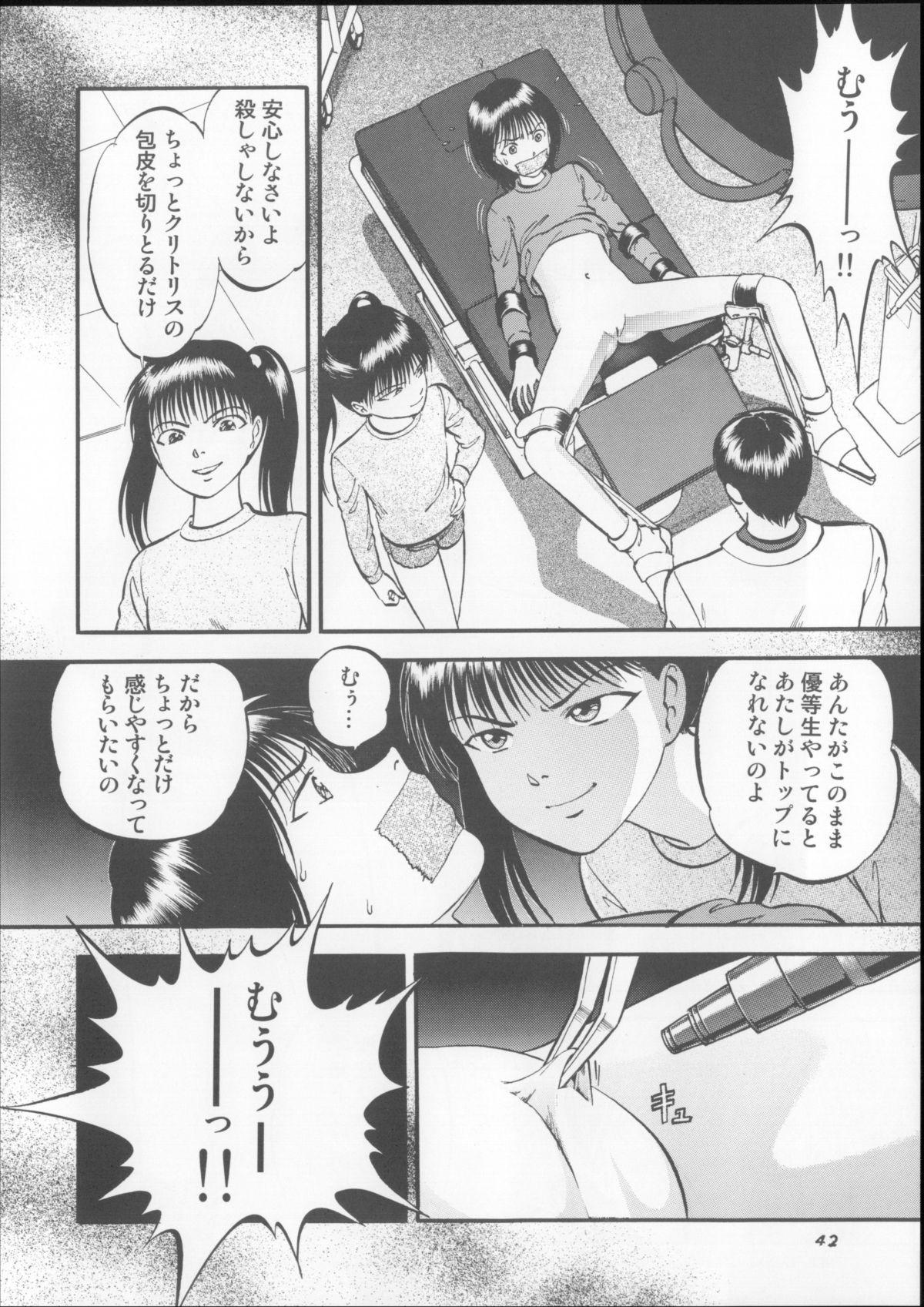 Kuri Hiroi Soushuuhen 41