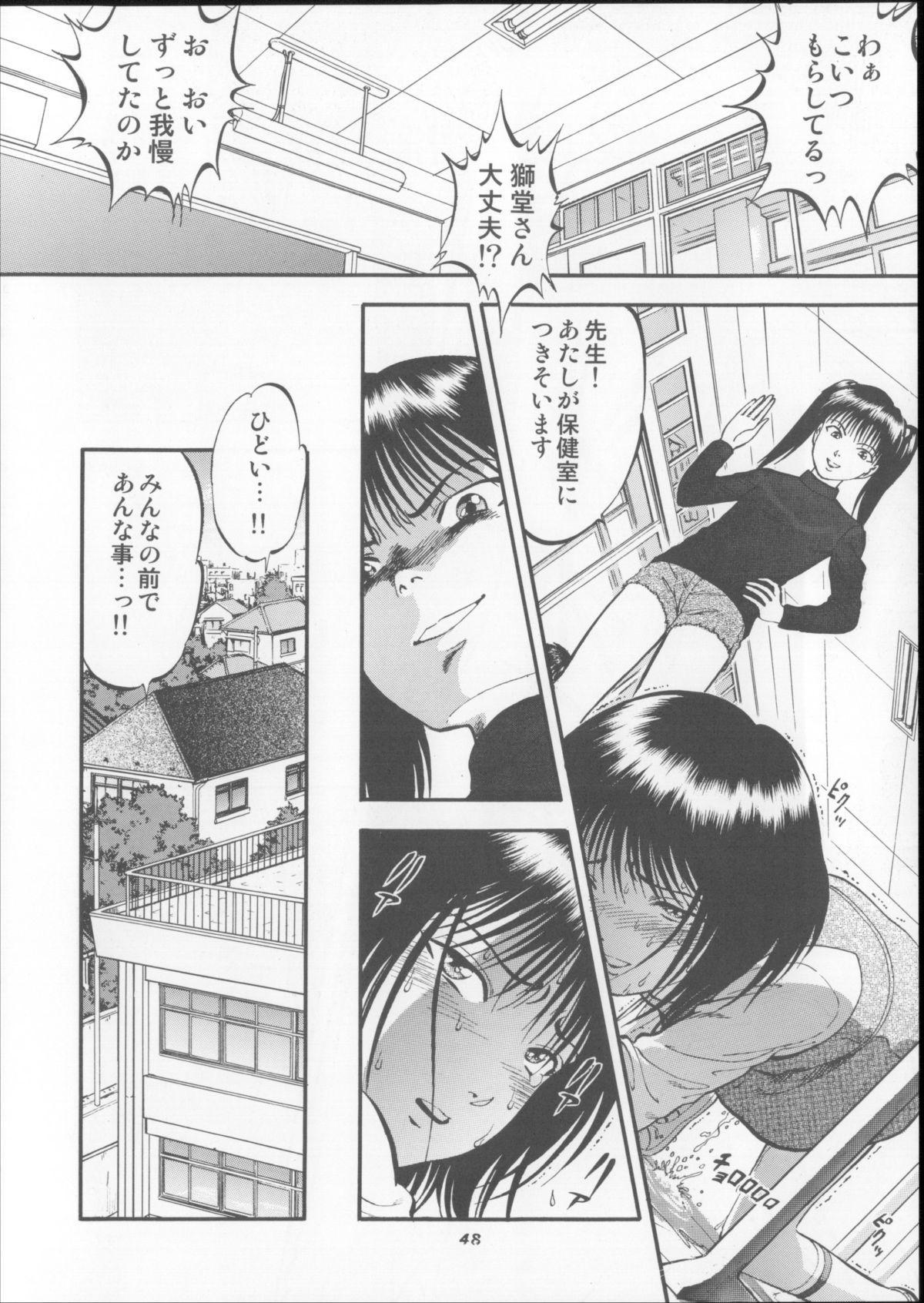 Kuri Hiroi Soushuuhen 47