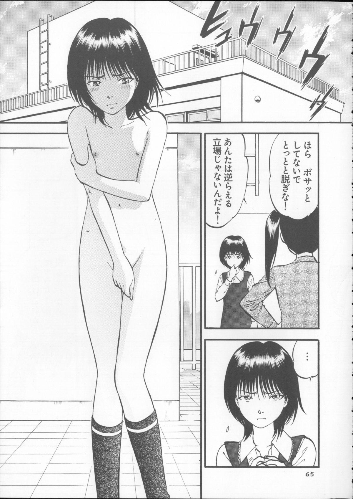 Kuri Hiroi Soushuuhen 64