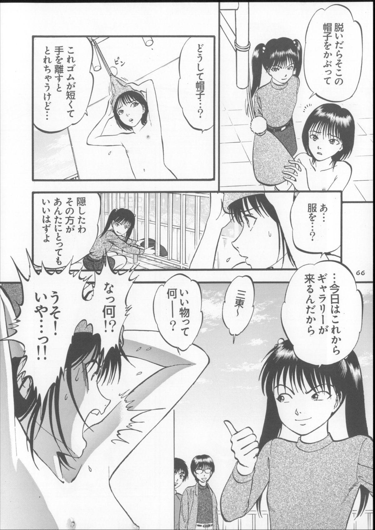 Kuri Hiroi Soushuuhen 65