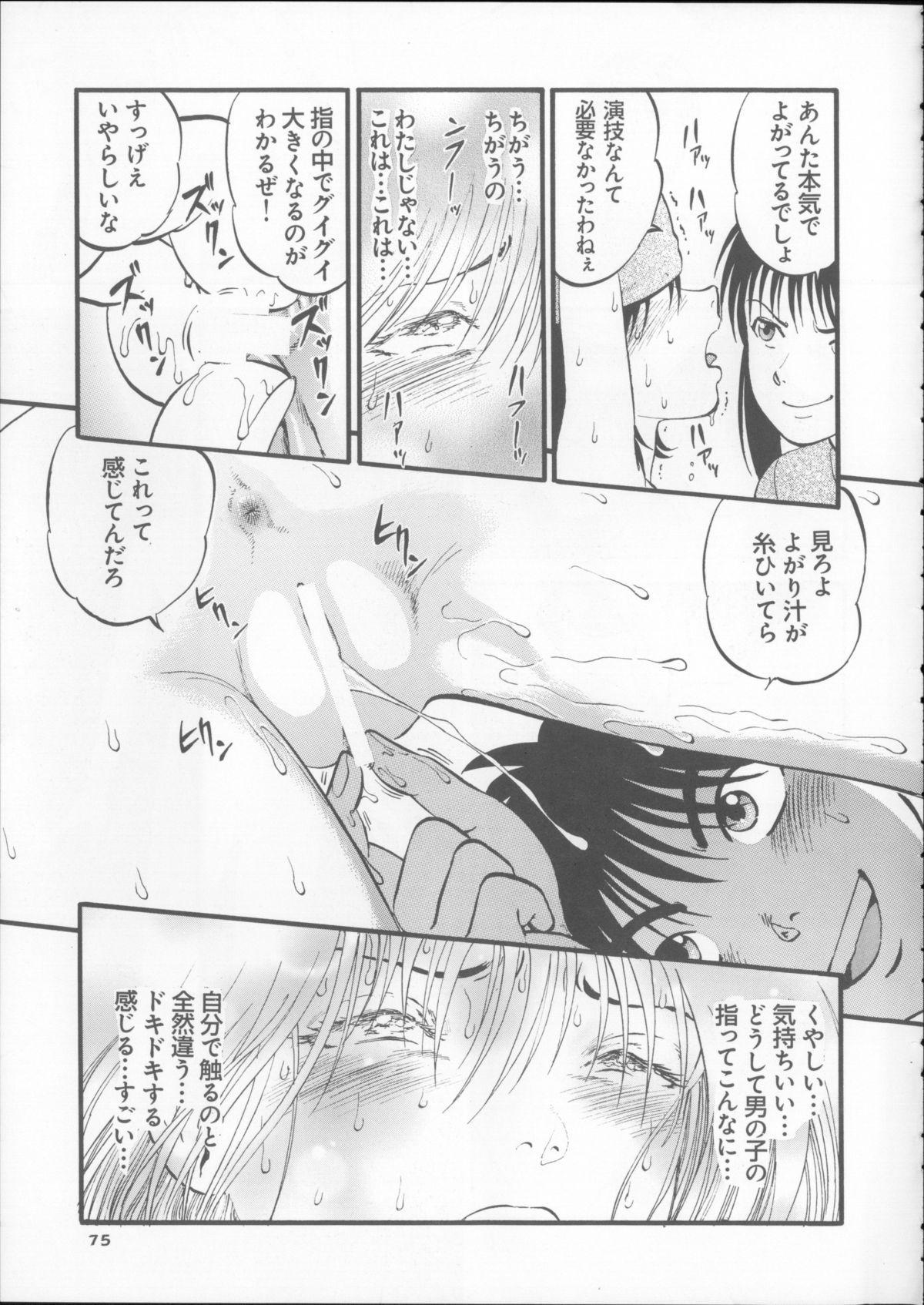 Kuri Hiroi Soushuuhen 74