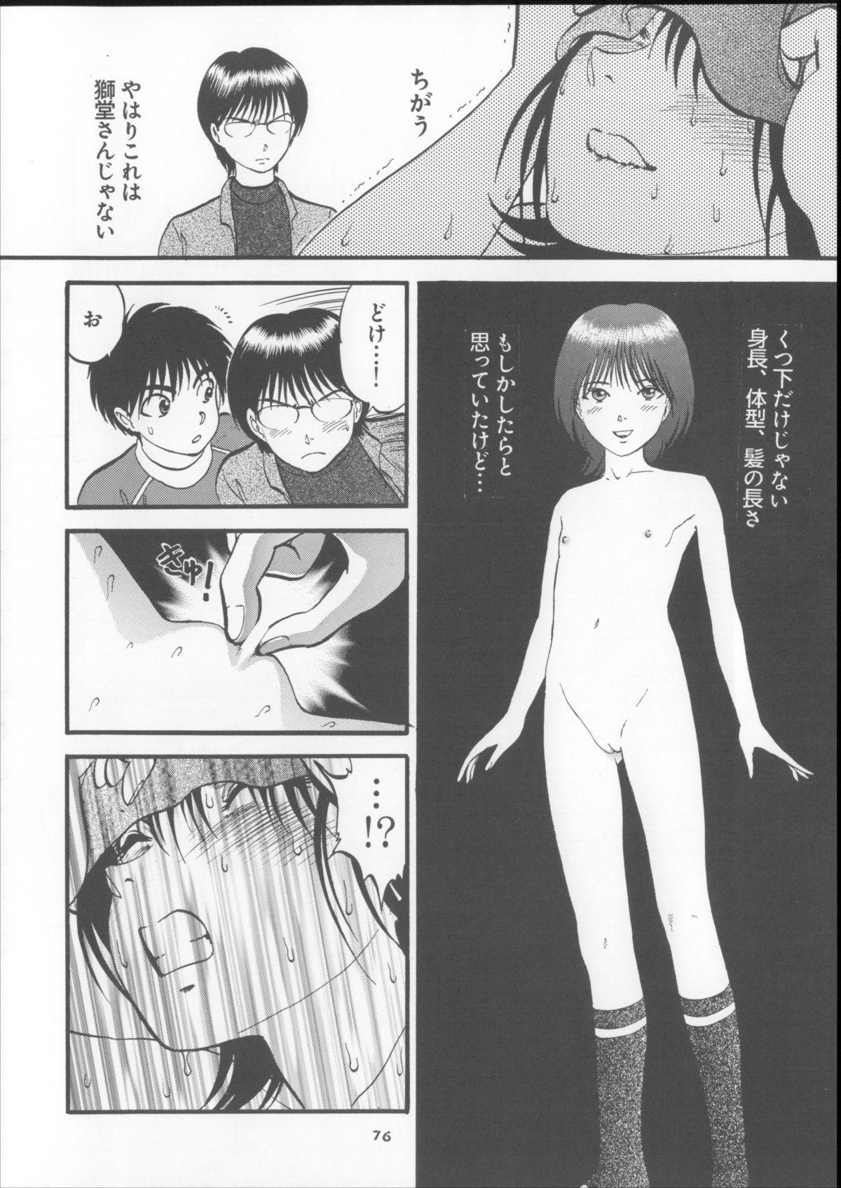 Kuri Hiroi Soushuuhen 75