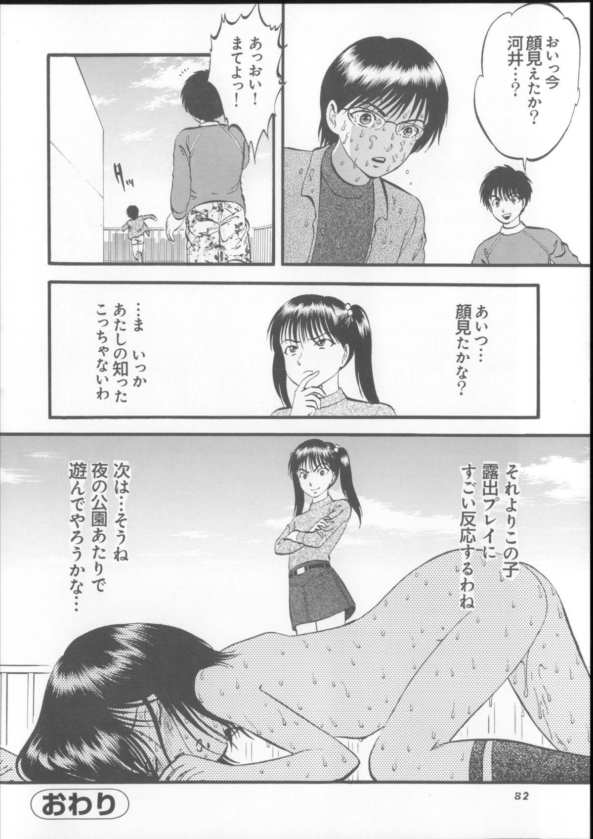 Kuri Hiroi Soushuuhen 81