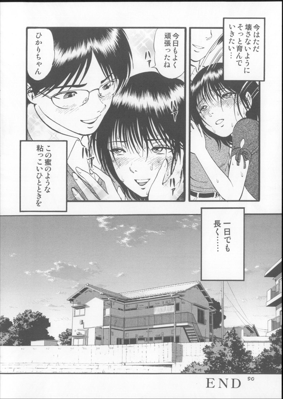 Kuri Hiroi Soushuuhen 89