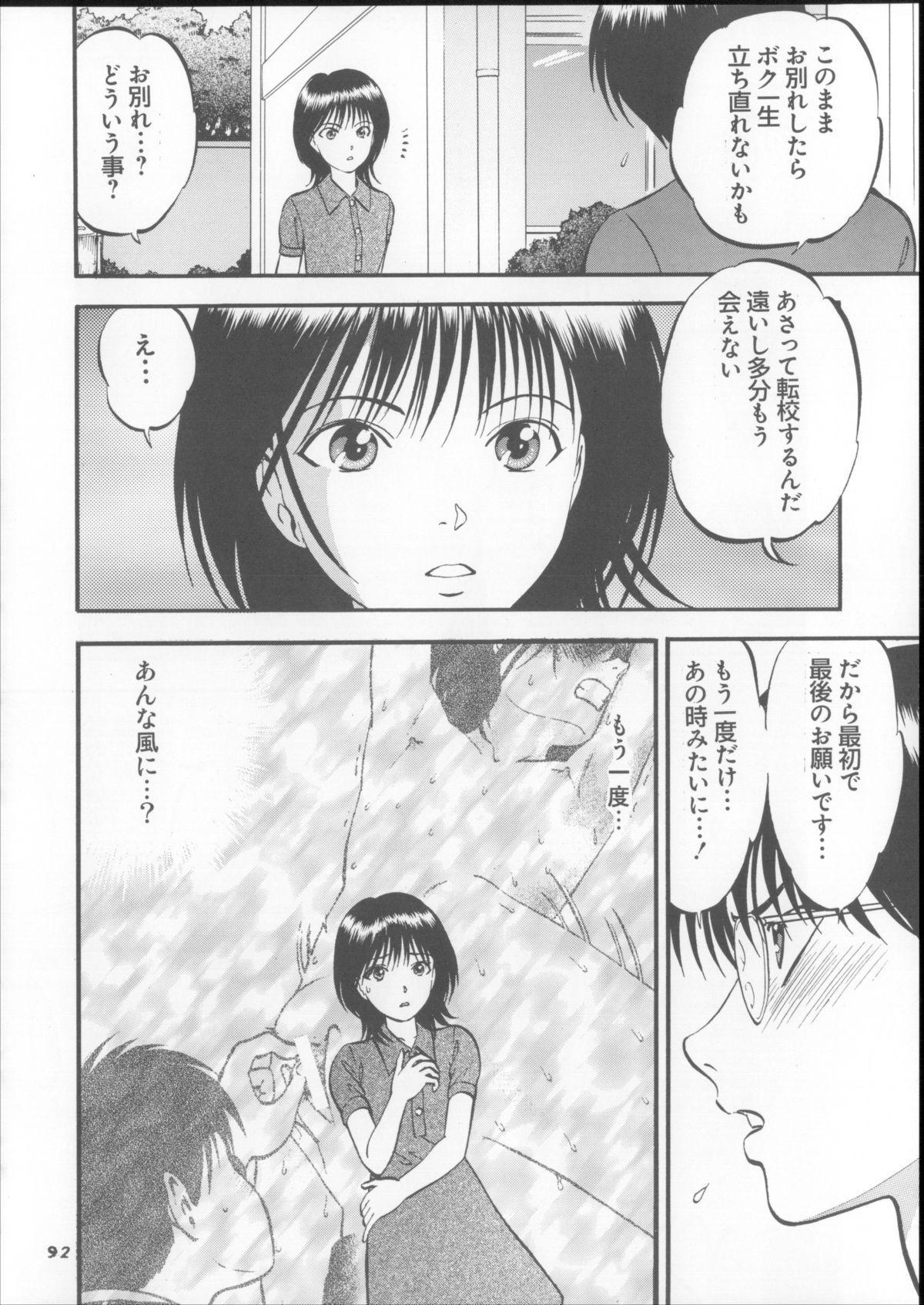 Kuri Hiroi Soushuuhen 91