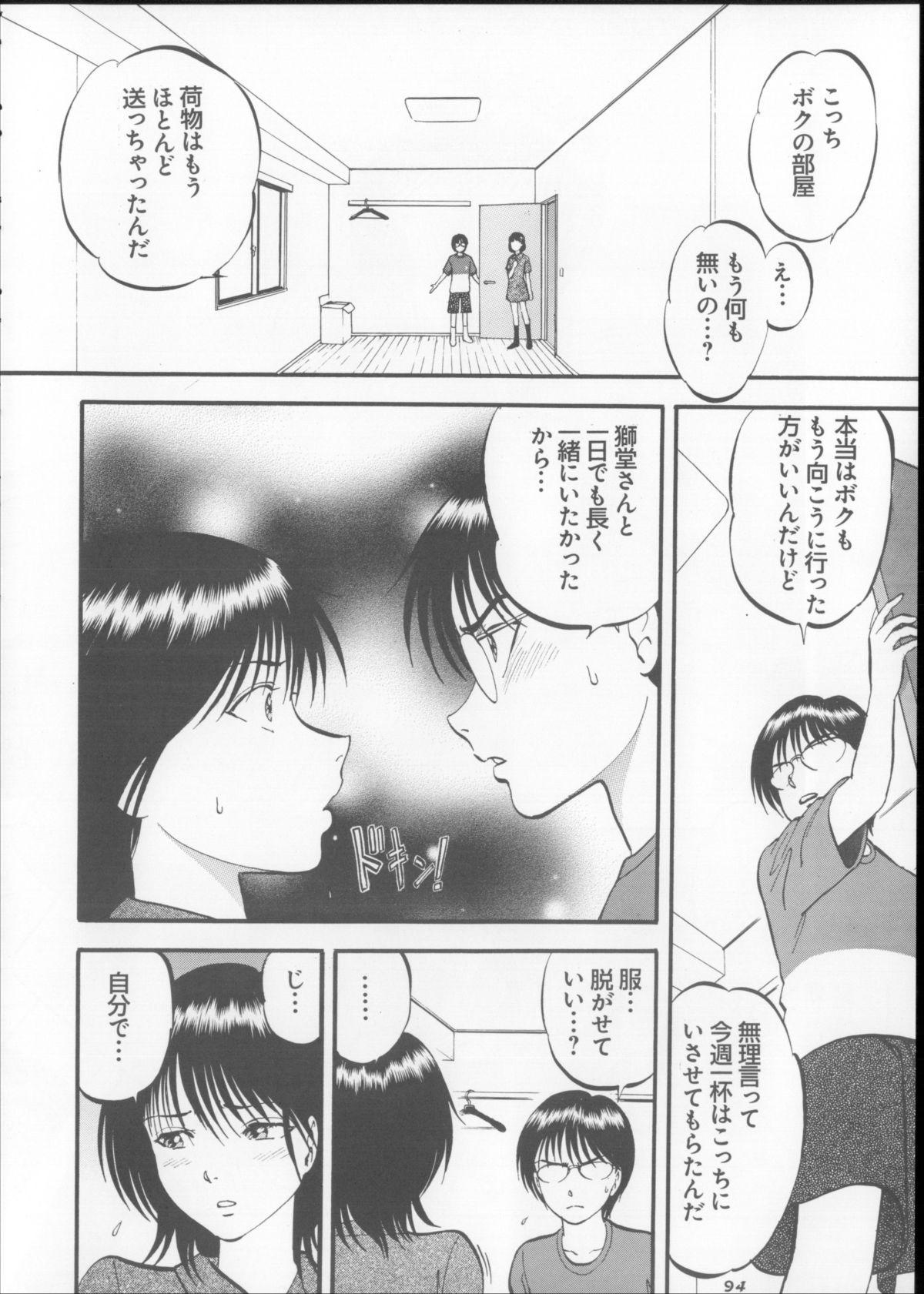 Kuri Hiroi Soushuuhen 93