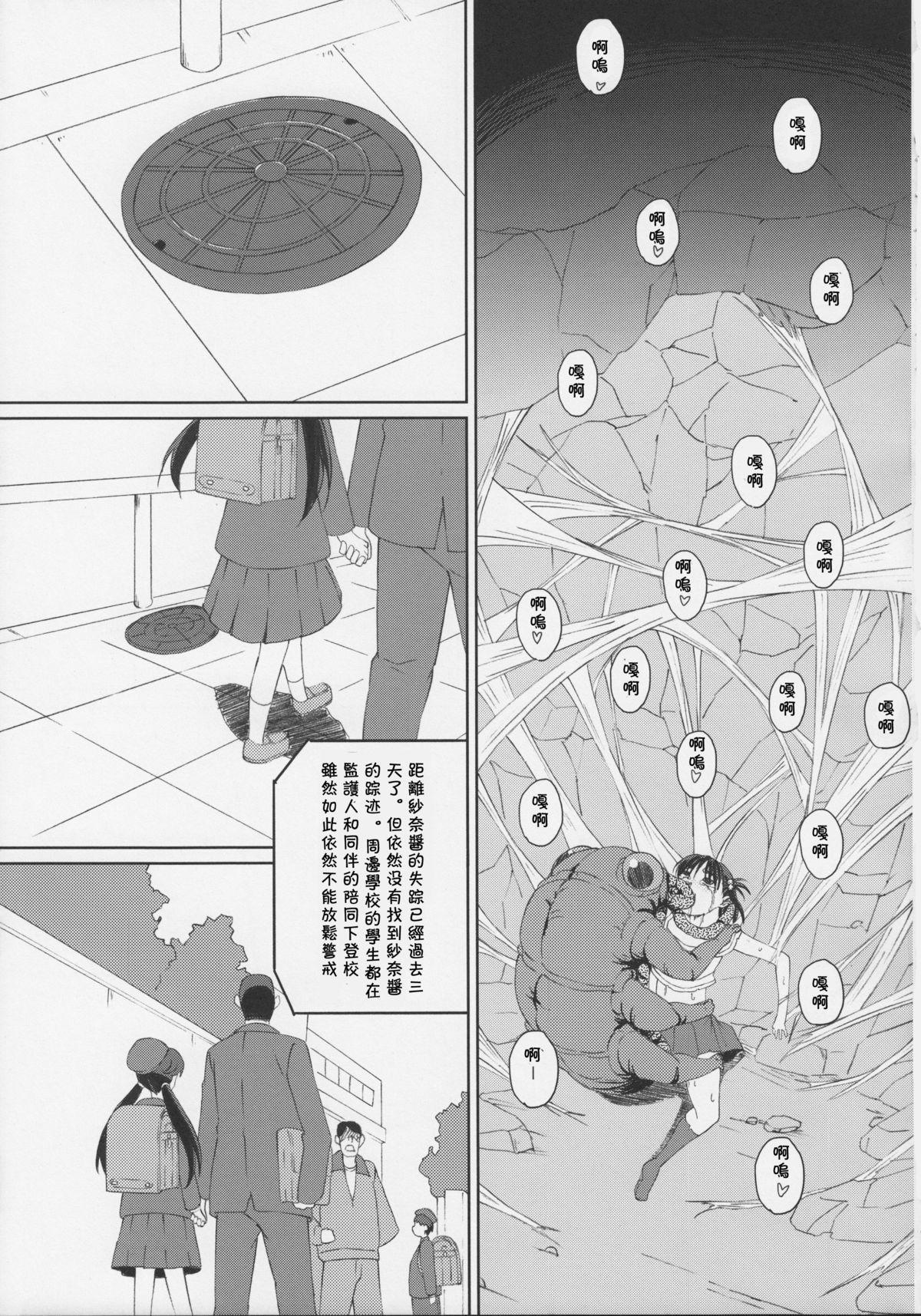 GaiChuu 2 8