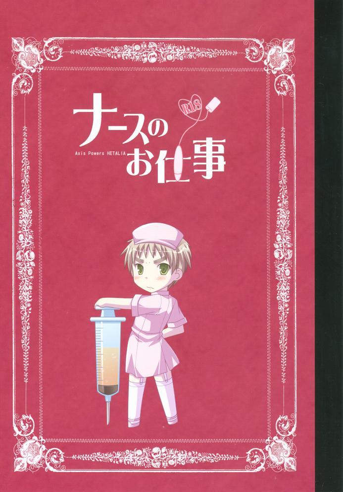 Nurse No Oshigoto 0