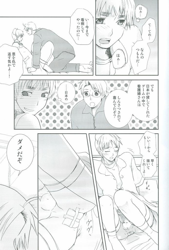 Nurse No Oshigoto 17