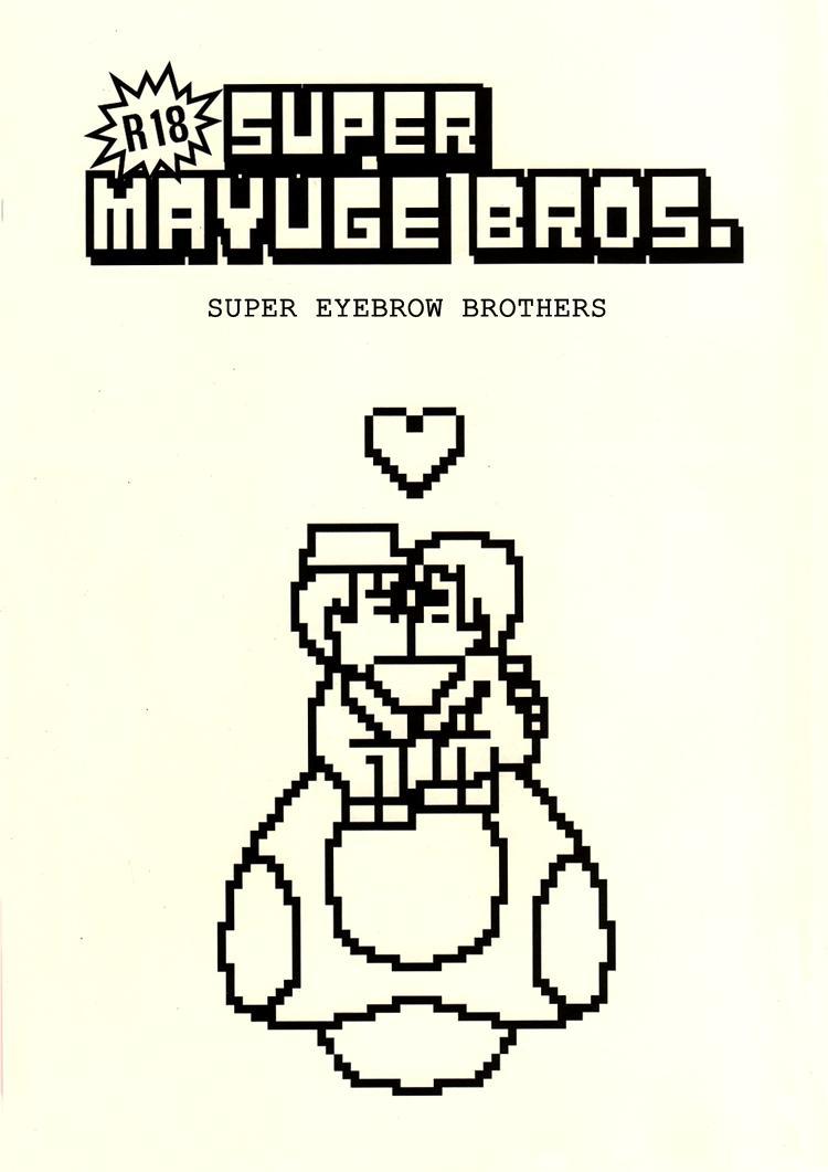Super Mayuge Brothers 0