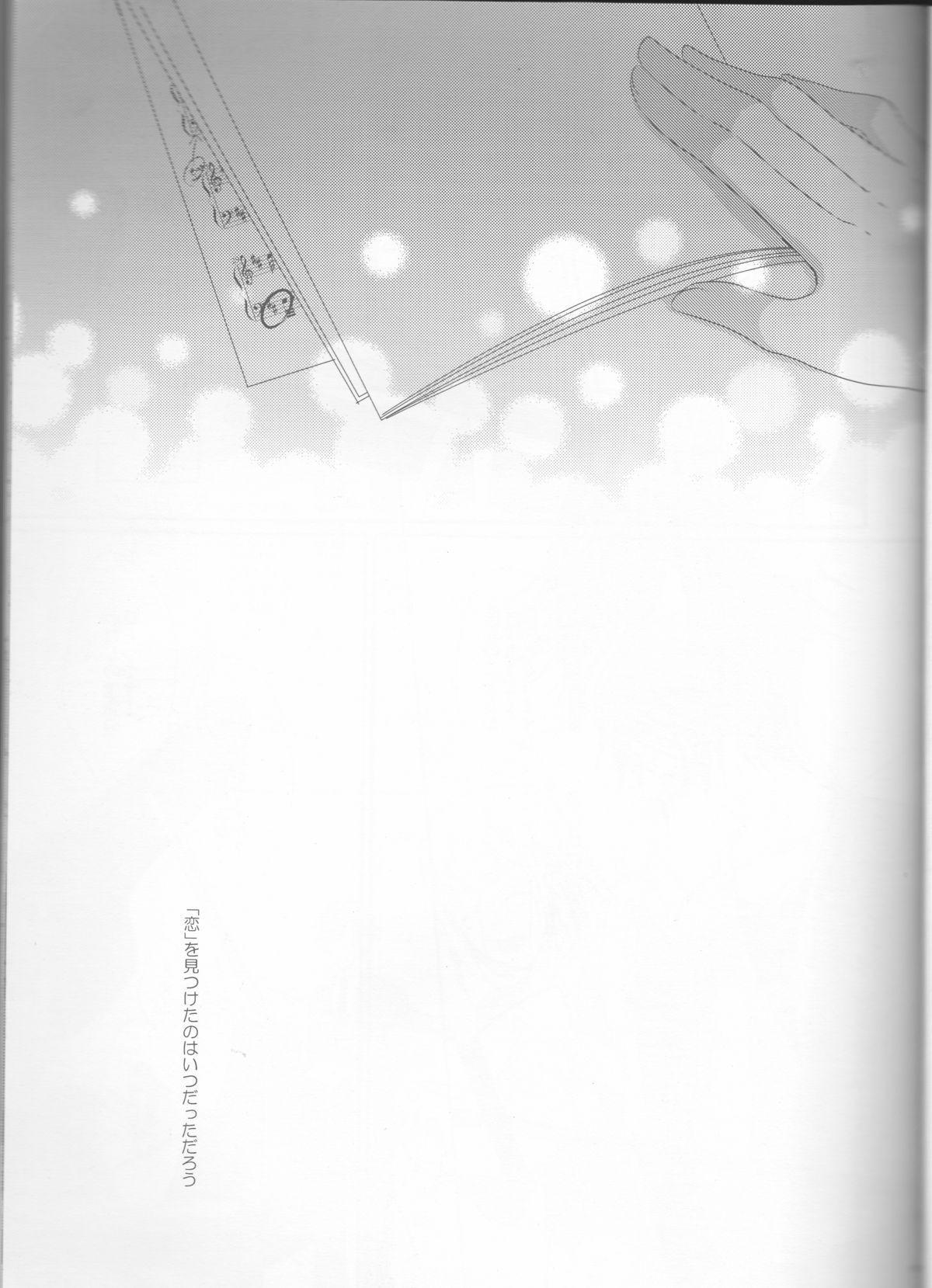 Koisuru Gosenfu 10