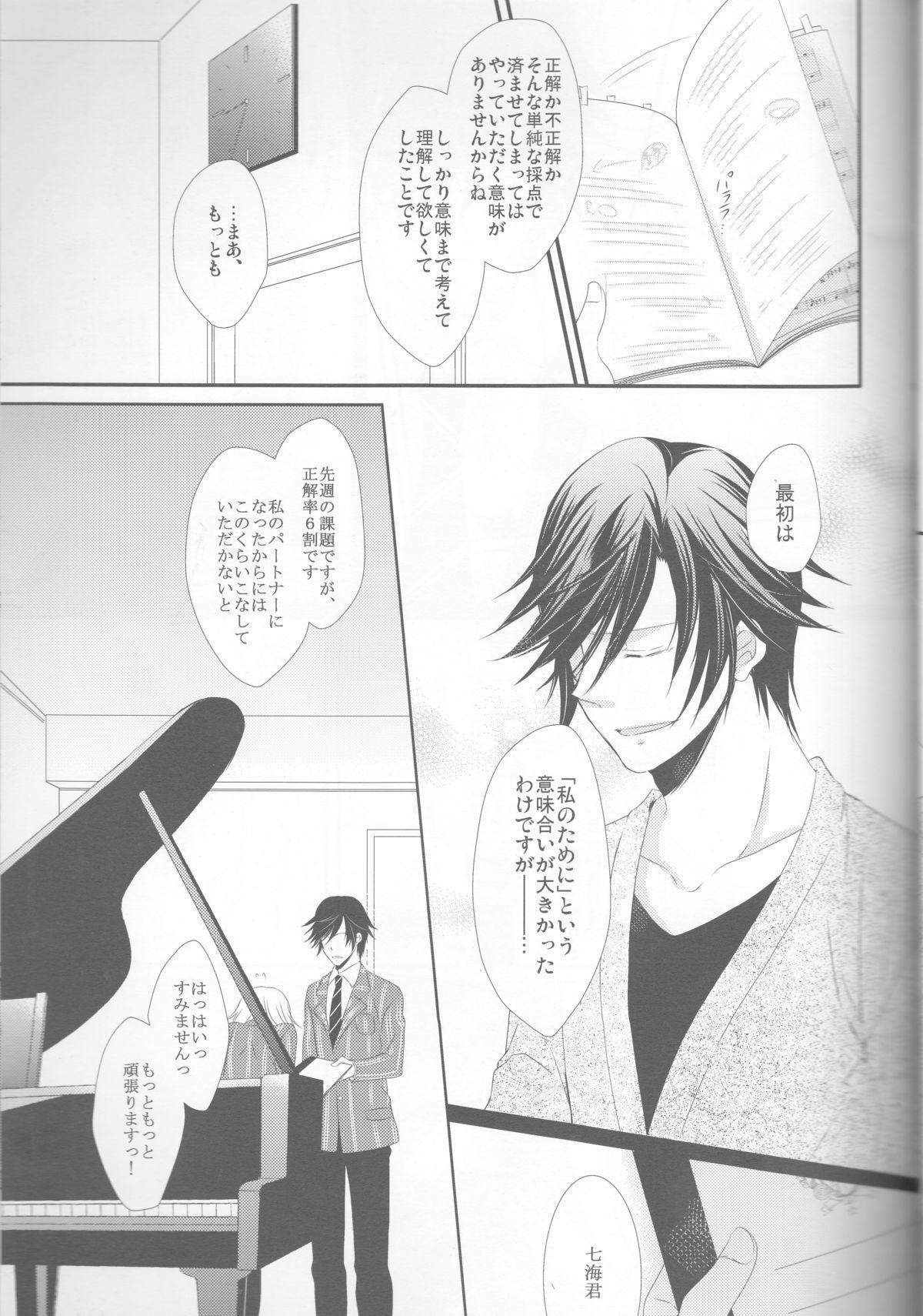 Koisuru Gosenfu 12