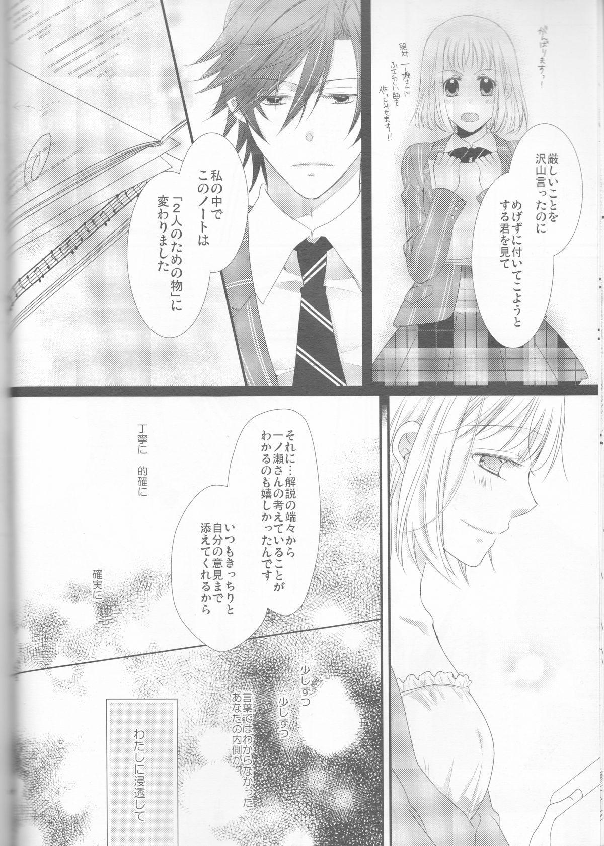Koisuru Gosenfu 13