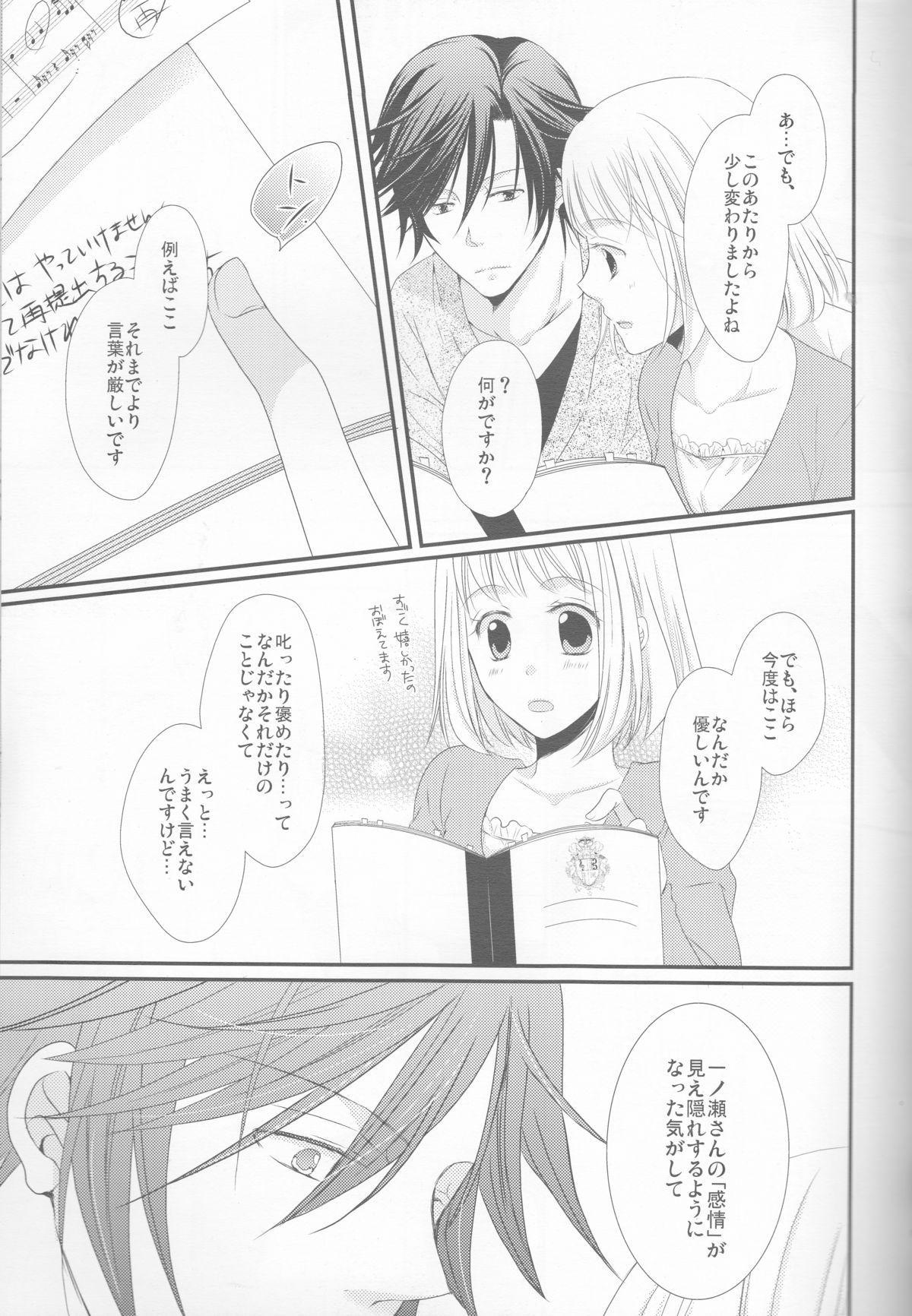 Koisuru Gosenfu 14