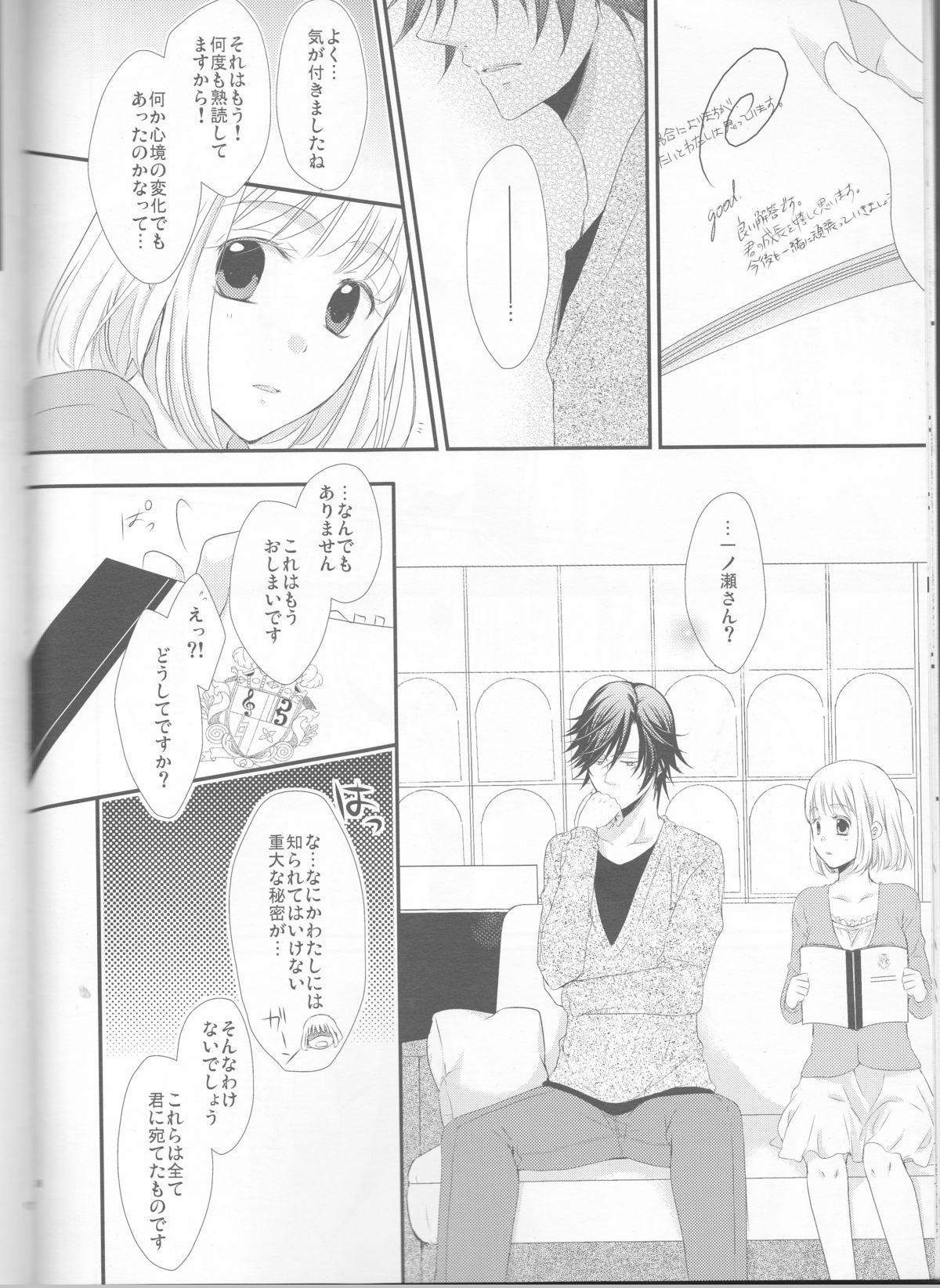 Koisuru Gosenfu 15