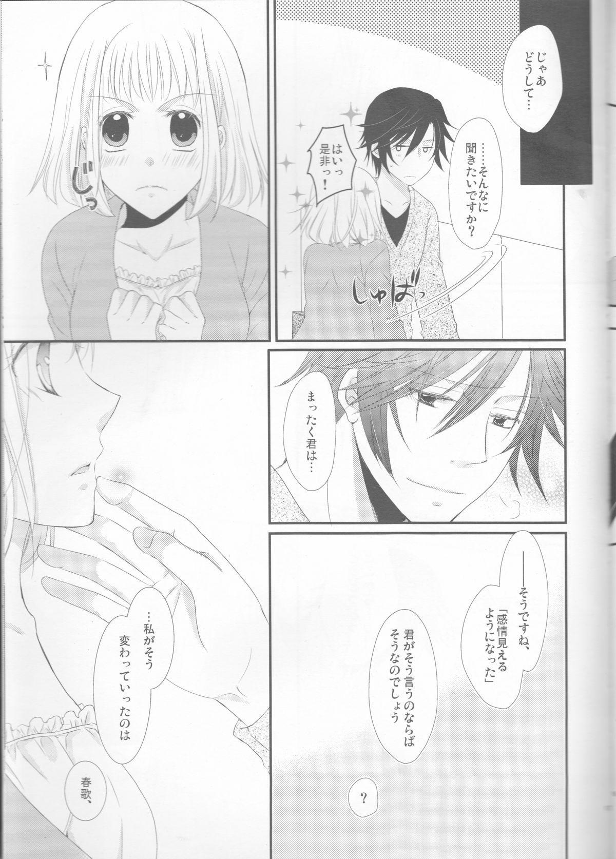 Koisuru Gosenfu 16