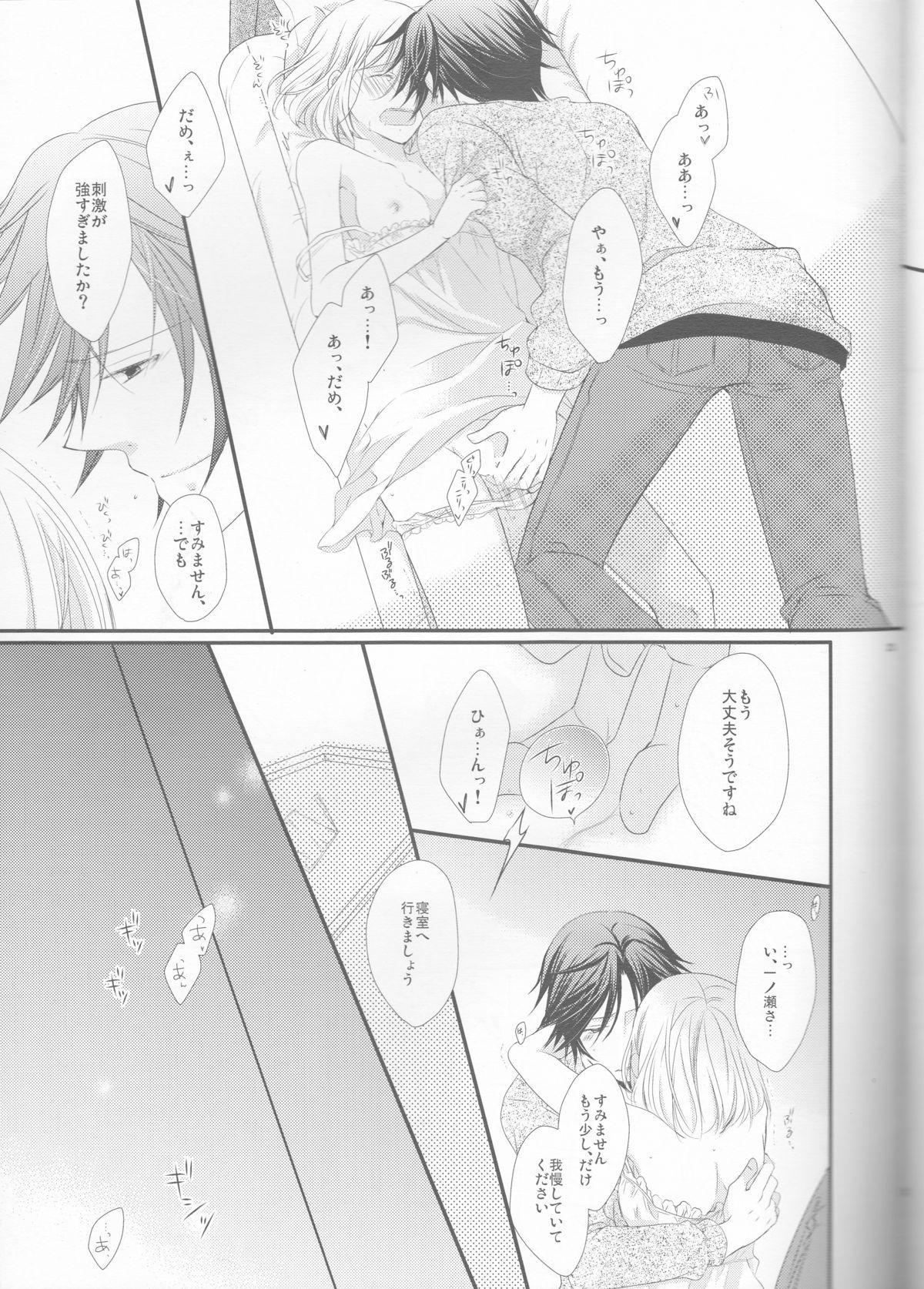 Koisuru Gosenfu 22