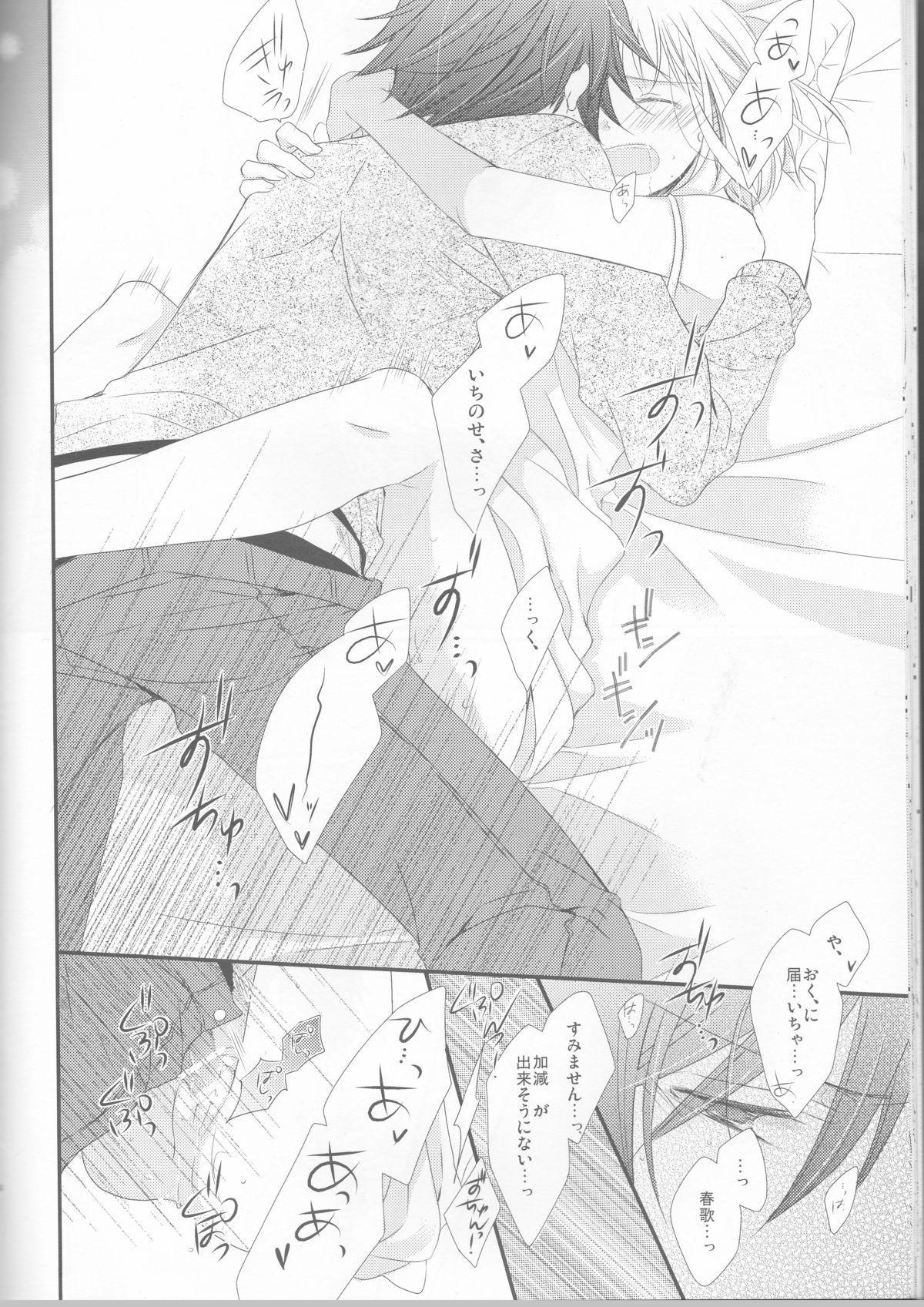 Koisuru Gosenfu 23