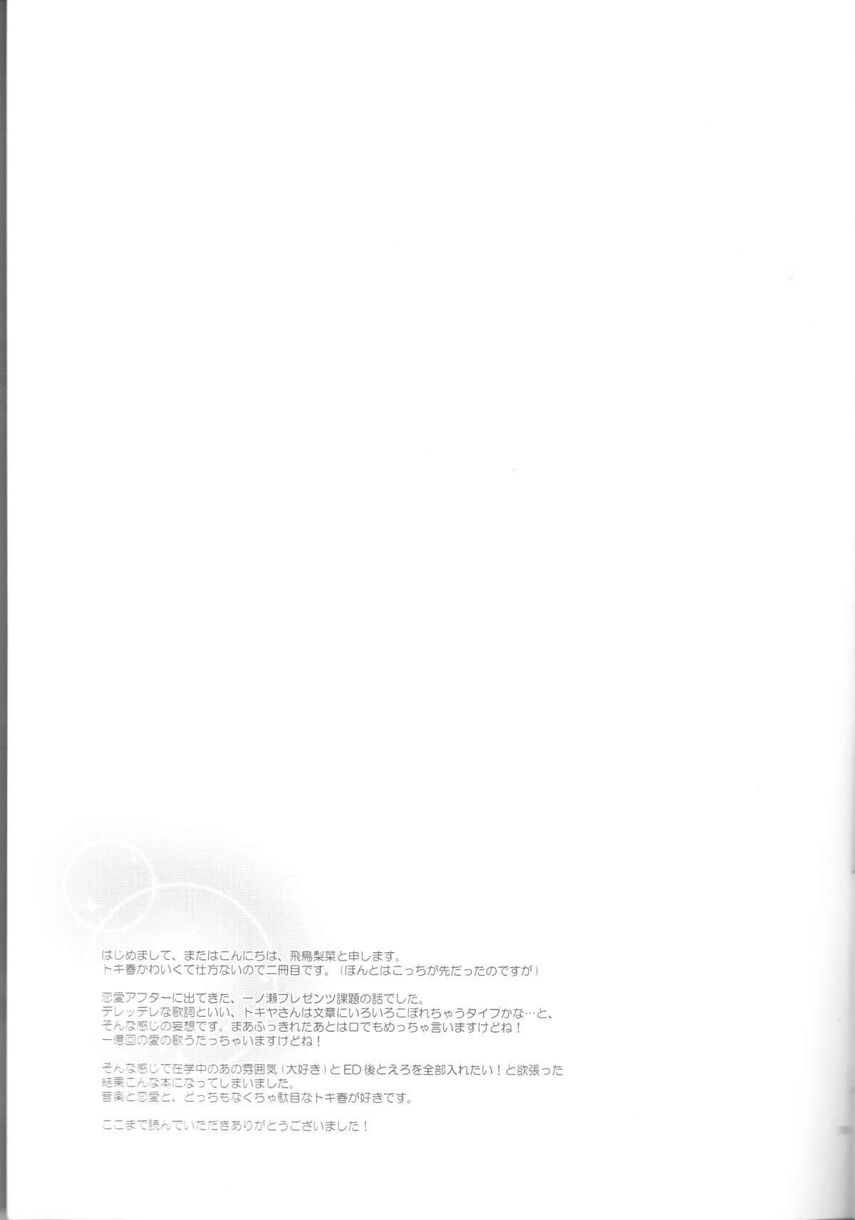 Koisuru Gosenfu 28
