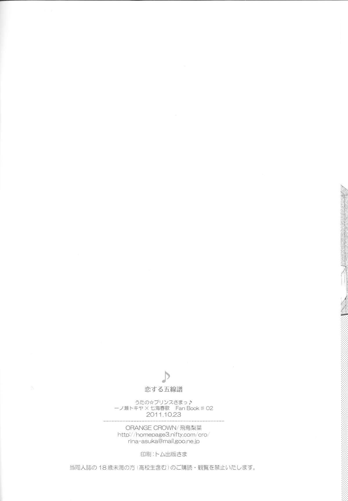 Koisuru Gosenfu 29
