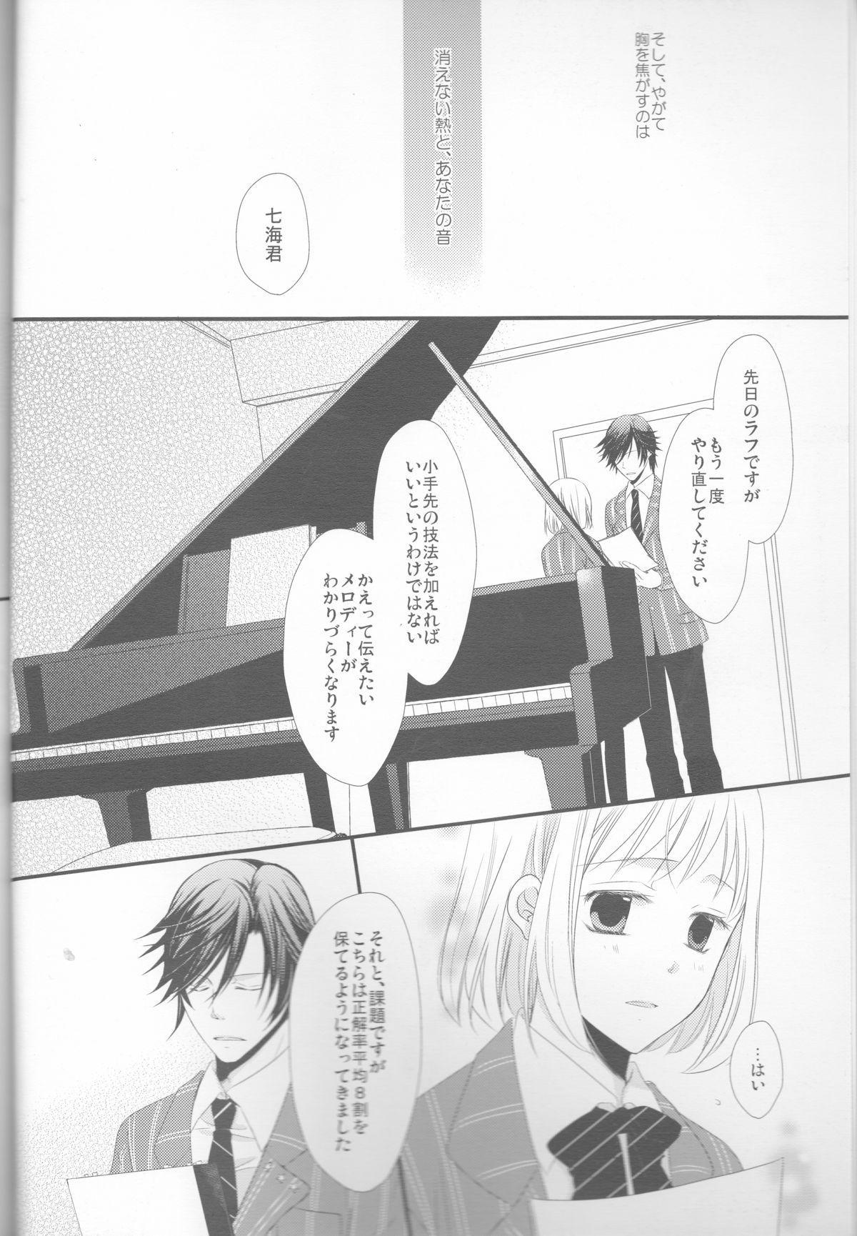 Koisuru Gosenfu 5