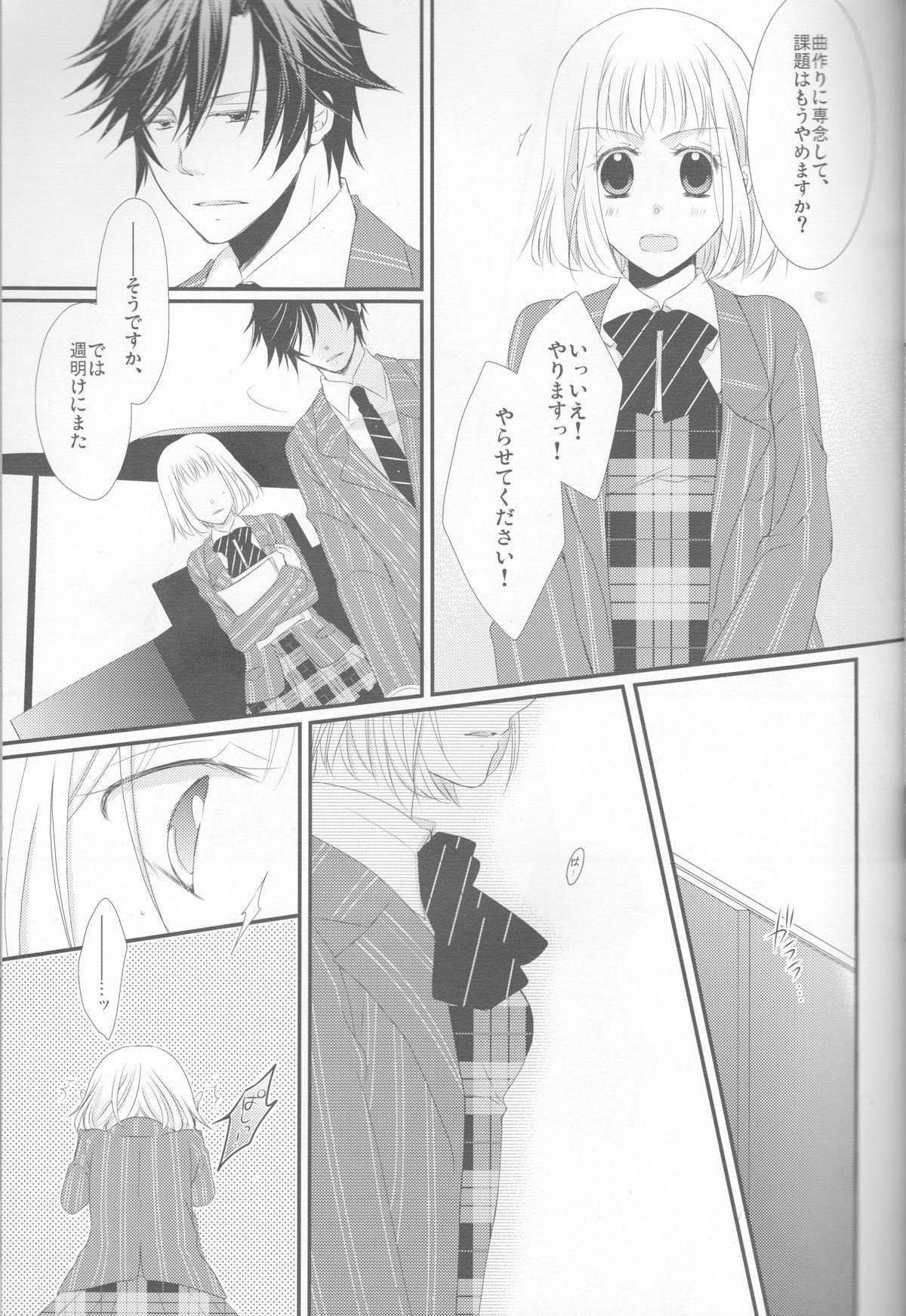 Koisuru Gosenfu 6