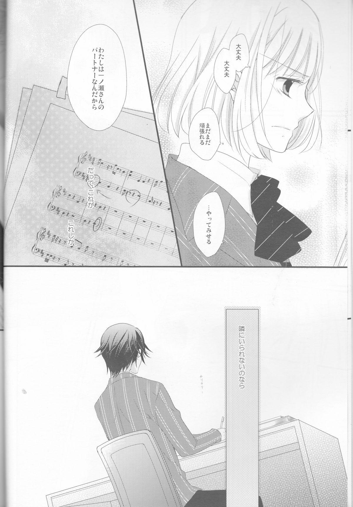 Koisuru Gosenfu 7
