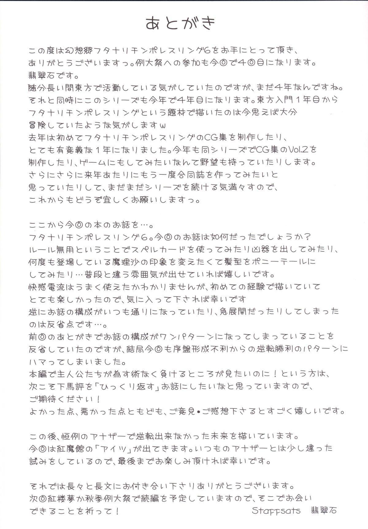 Gensoukyou Futanari Chinpo Wrestling 6 - Marisa VS Flandre 29