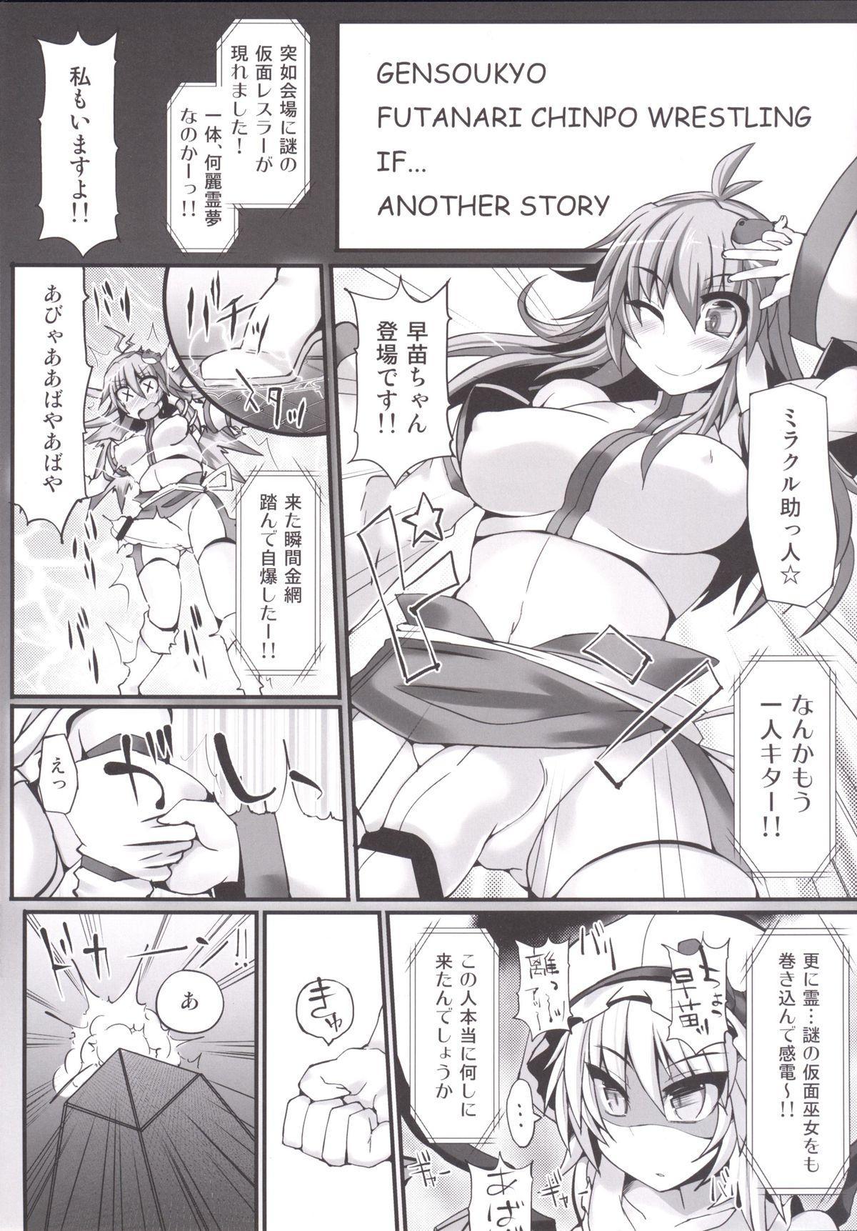 Gensoukyou Futanari Chinpo Wrestling 6 - Marisa VS Flandre 30