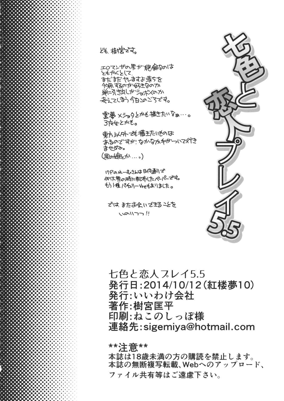 Nanairo to Koibito Play 5.5 16
