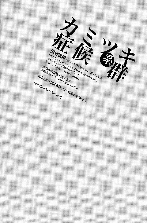 Kamitsuki Kei Shoukougun 28