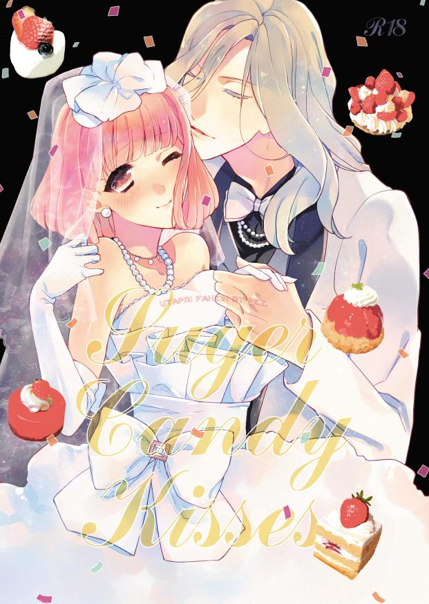 Suger Candy Kiss 0