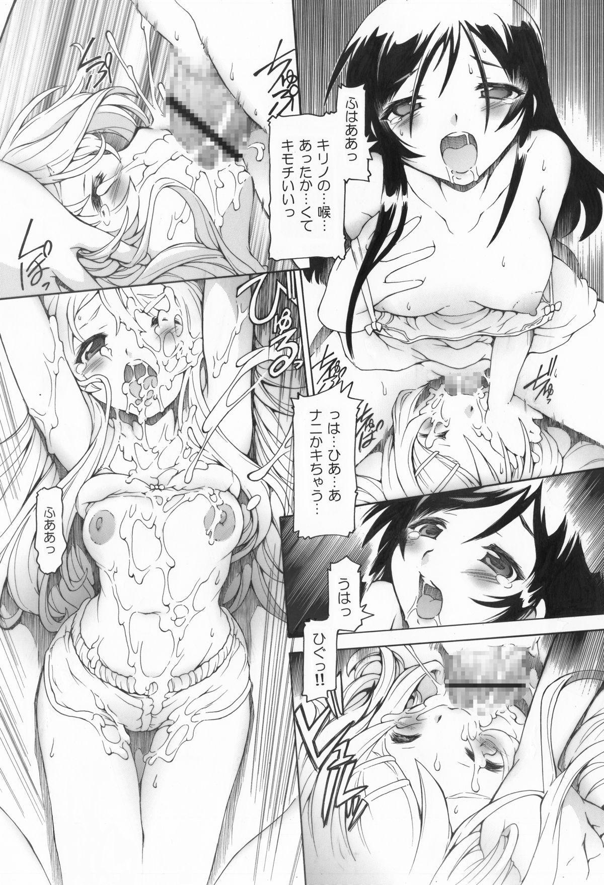 Oreimo Ero Manga 5