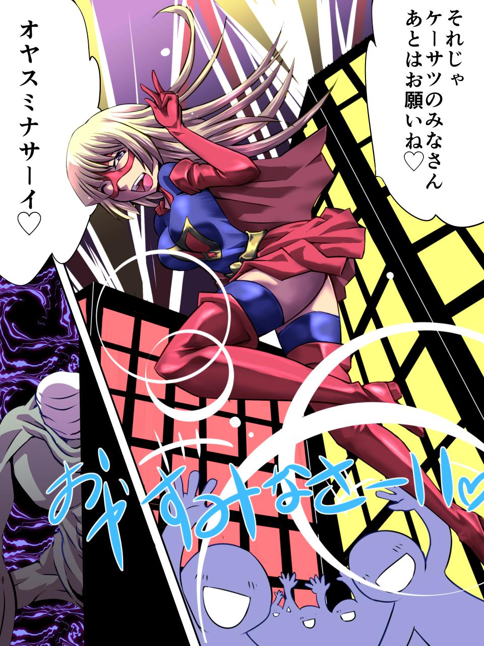Superheroine Yuukai Ryoujoku 4