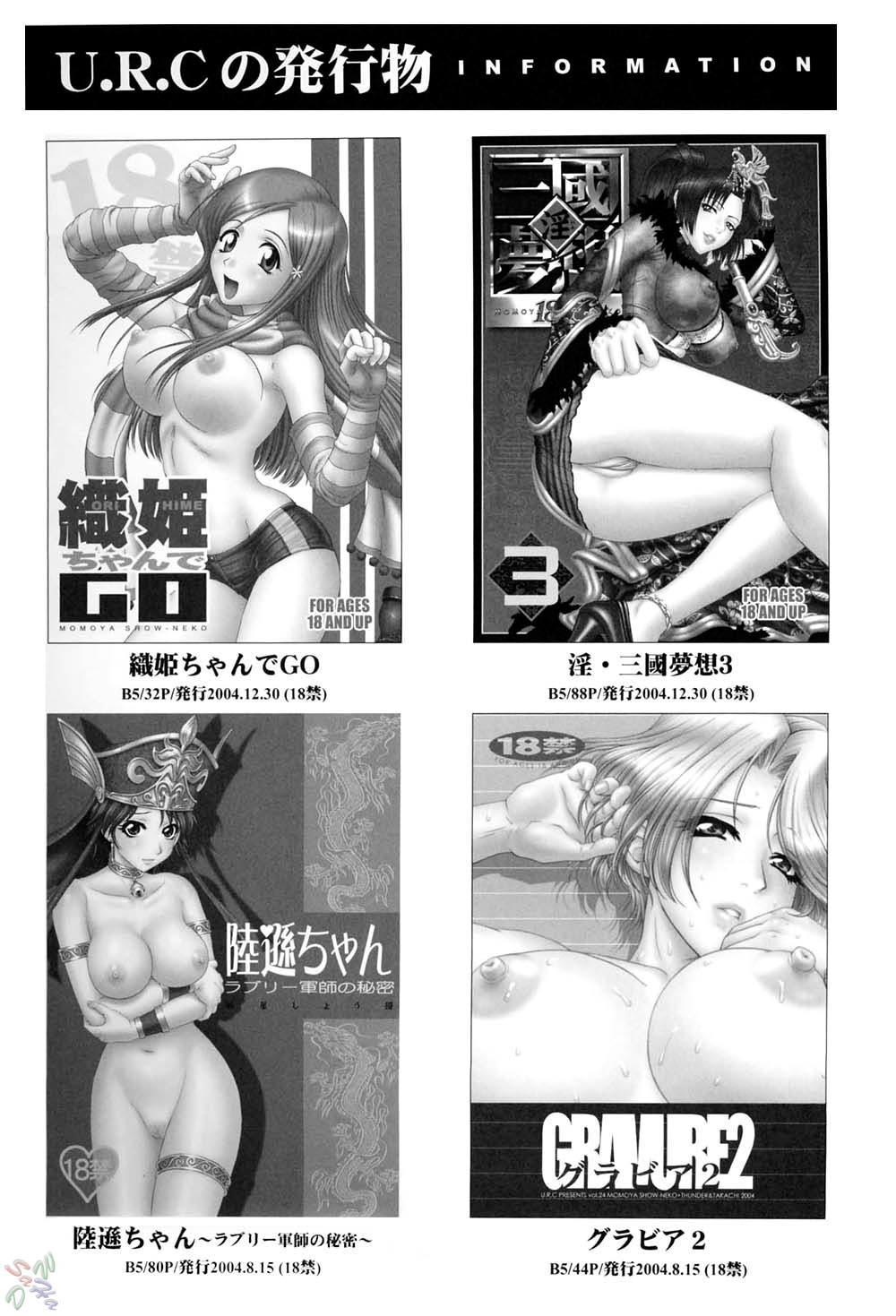 Orihime-chan de GO 24